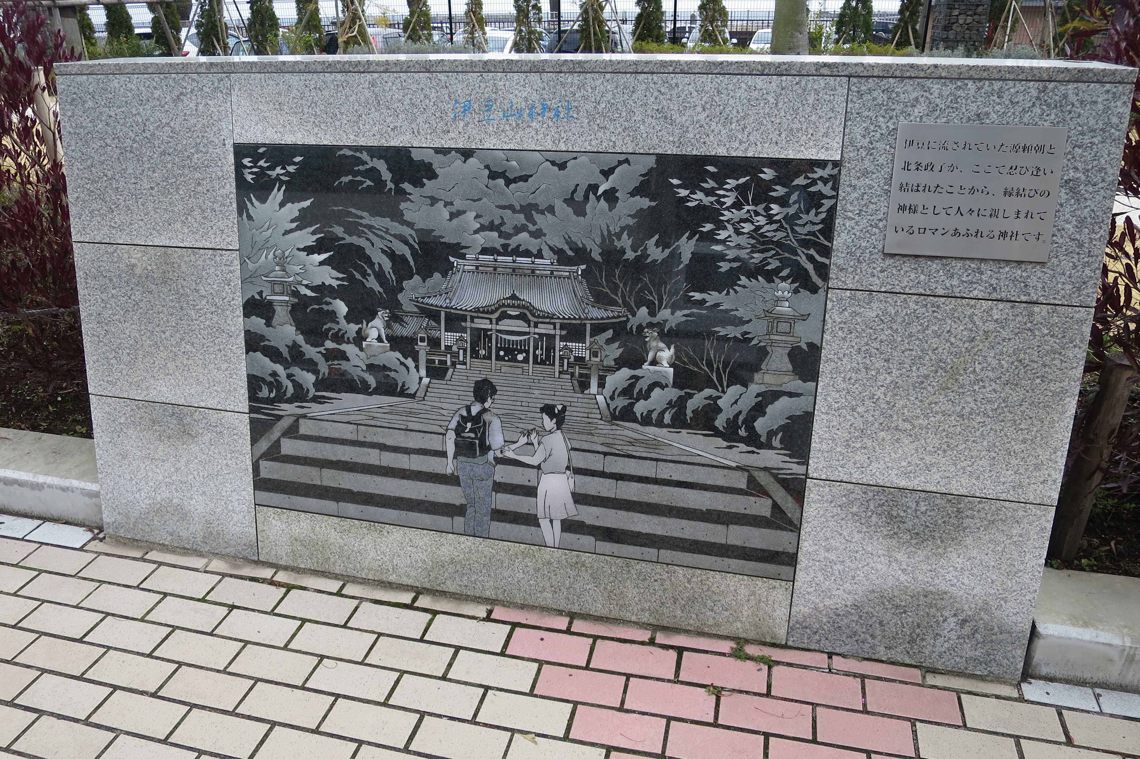 伊豆山神社(いずさんじんじゃ)