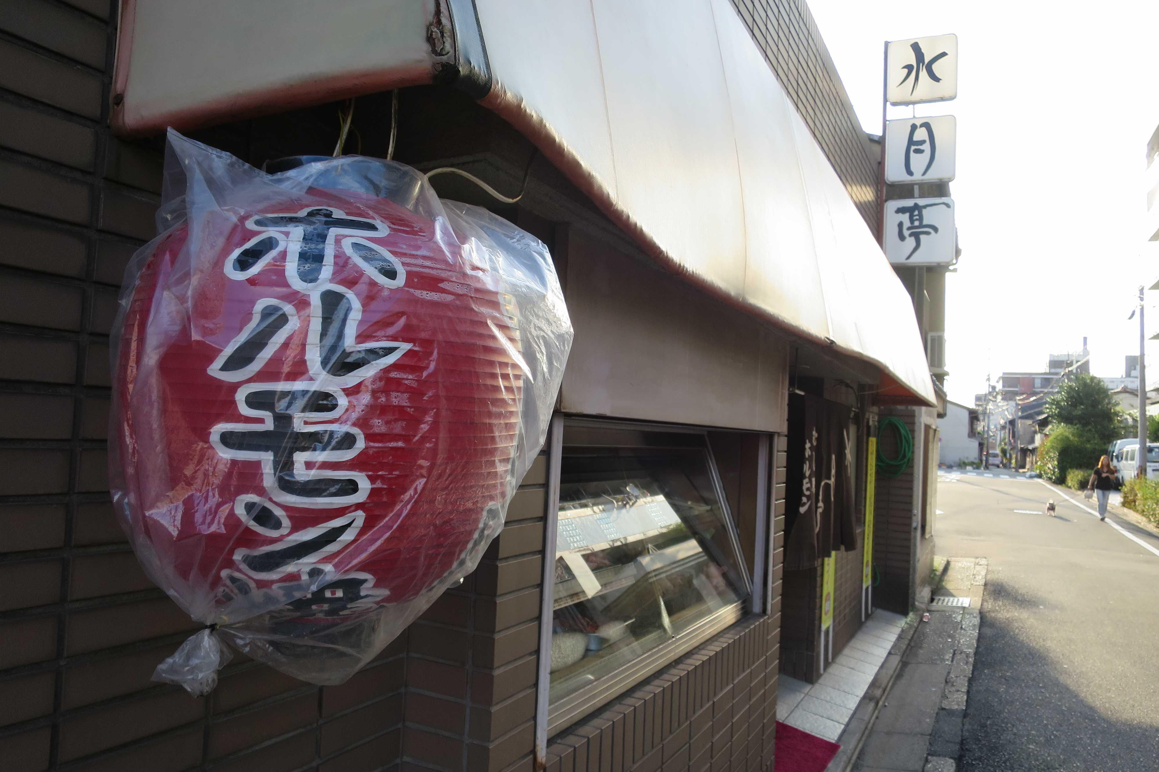 京都・山王地区 - 水月亭 豚ホルモン焼の専門店