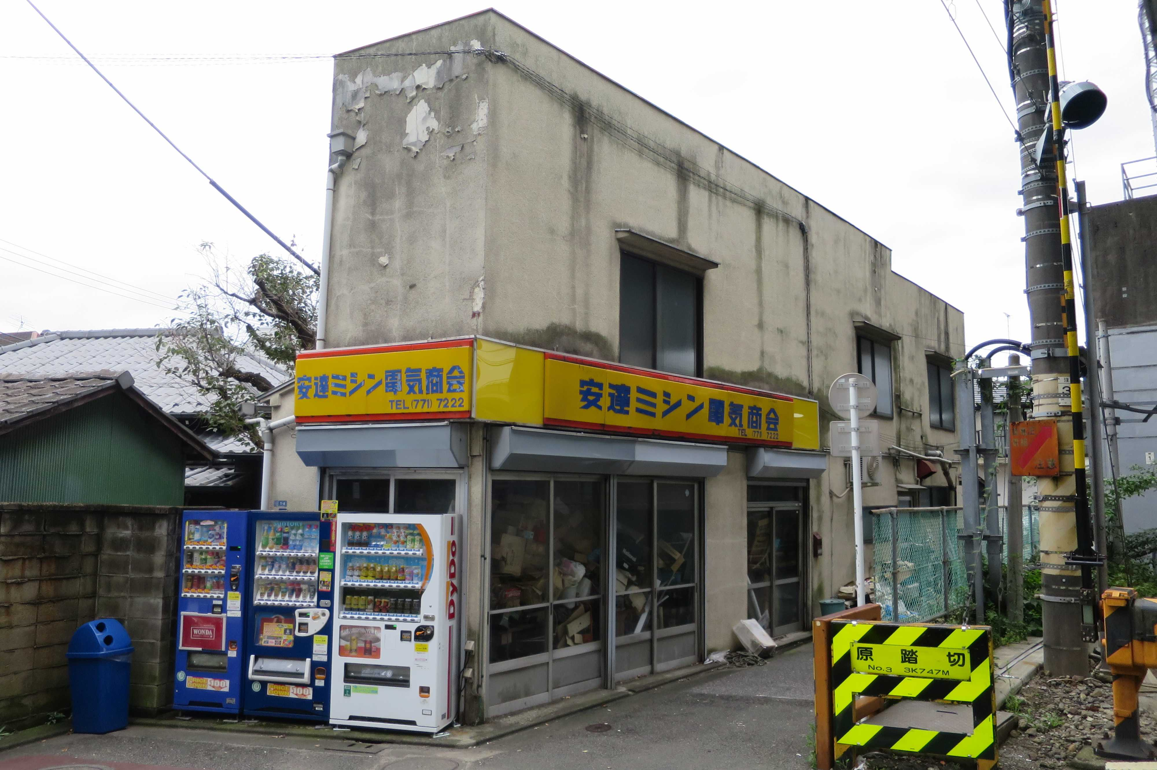 安達ミシン電気商会 - 東京都品川区西大井