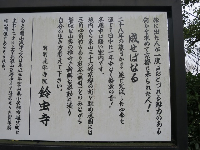特別見学寺院 - 鈴虫寺(華厳寺)