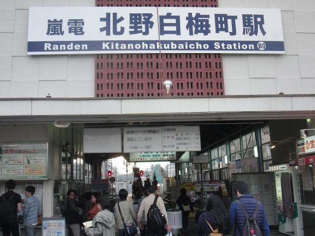 嵐電(京福電車) 北野白梅町駅