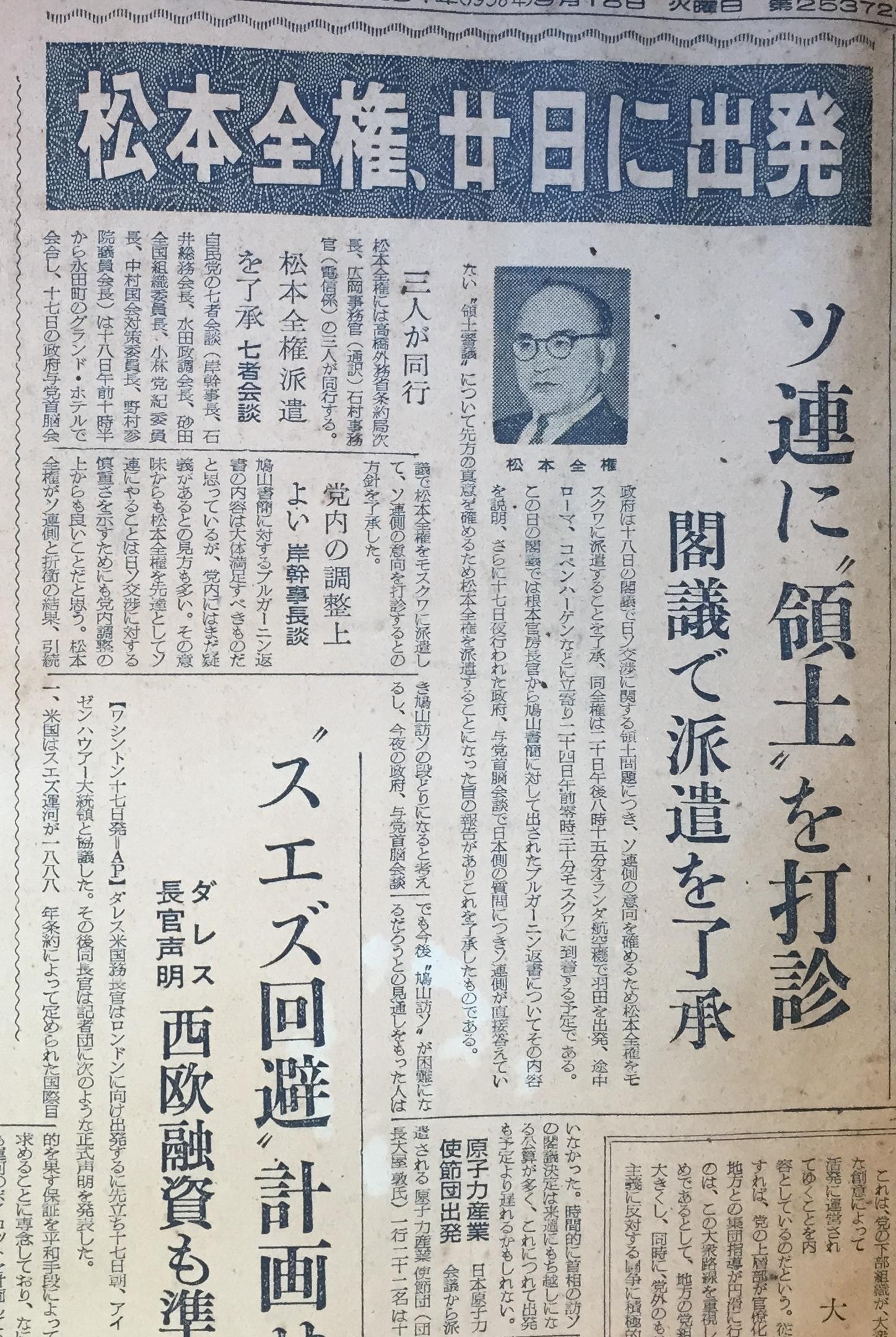 日ソ交渉 - 北方領土(日ソ共同宣言)