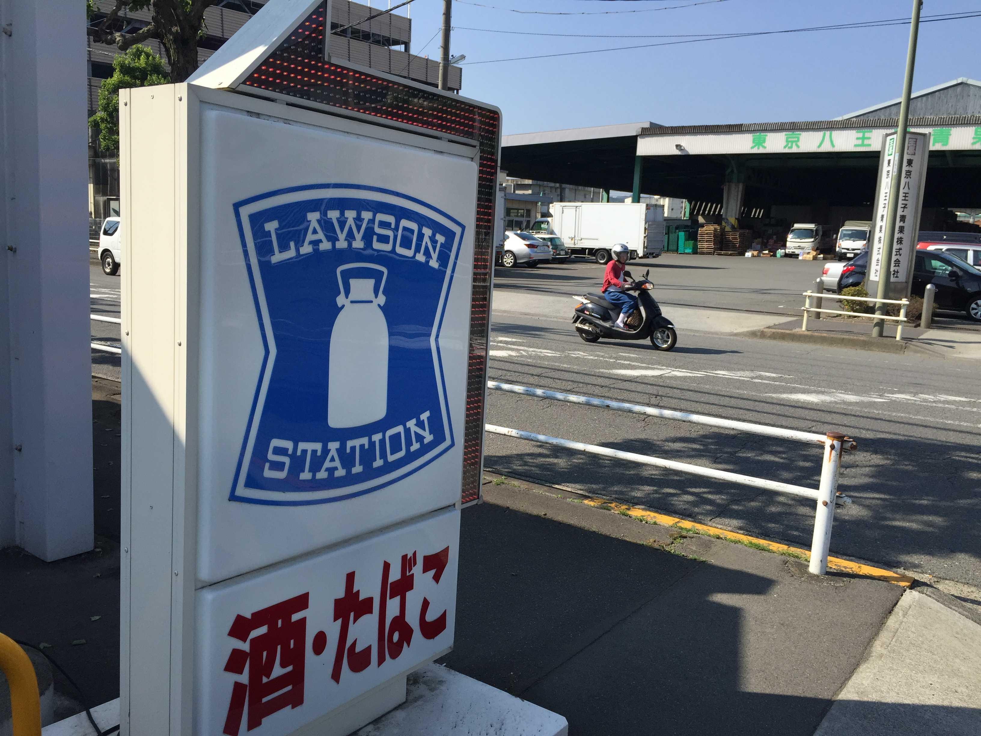 LAWSON STATION - ローソンの電飾看板