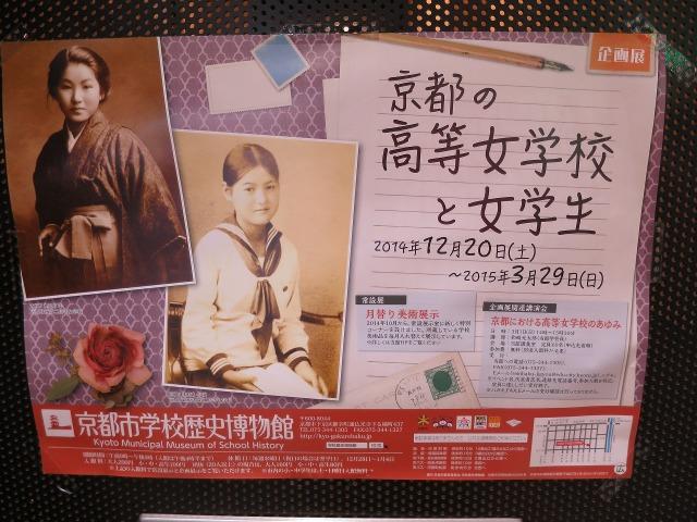 京都市学校歴史博物館のポスター