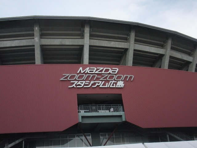Mazda Zoom-Zoom スタジアム広島の看板