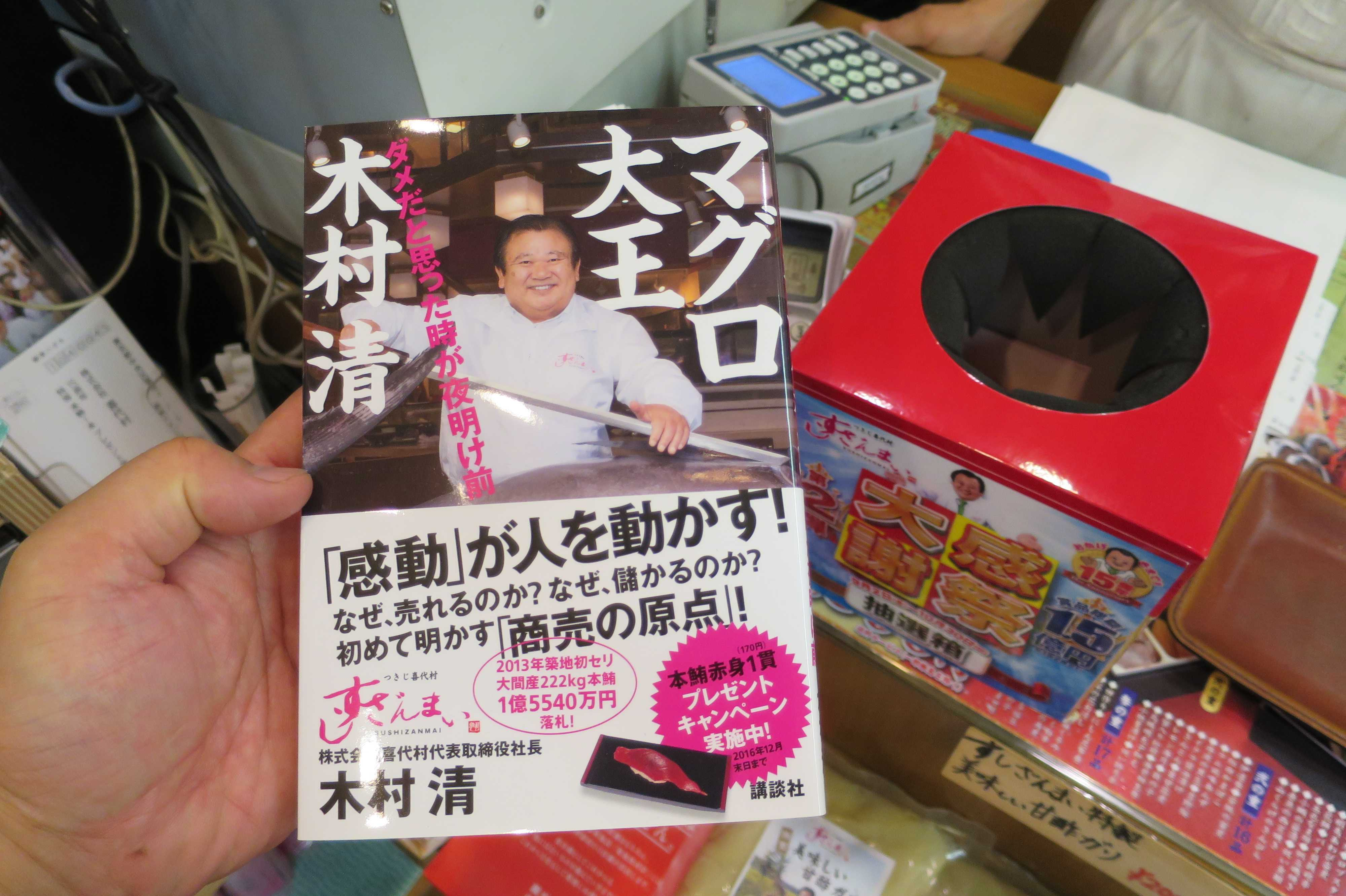 築地場外市場 - マグロ大王 木村清の本