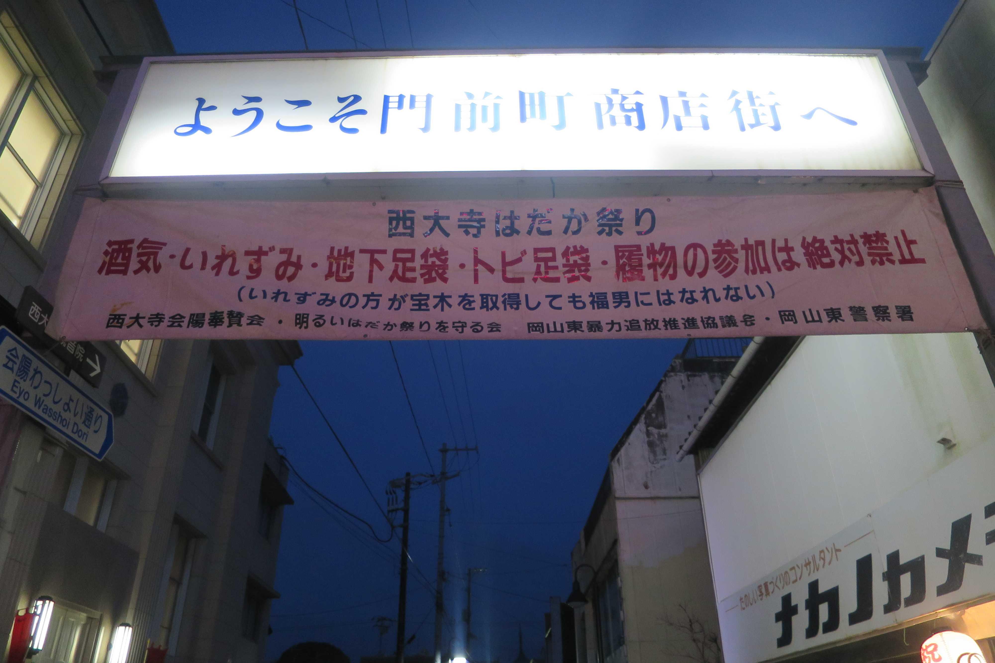 西大寺 - ようこそ門前町商店街へ