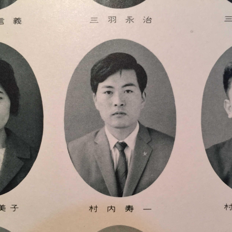 20代前半の村内寿一(村内壽一)の写真