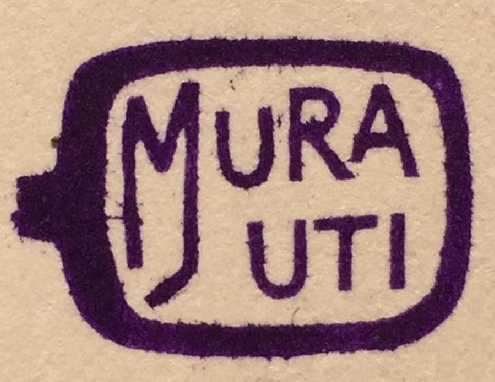 MURAUTI - 有限会社村内テレビのマーク(社判/ハンコ)