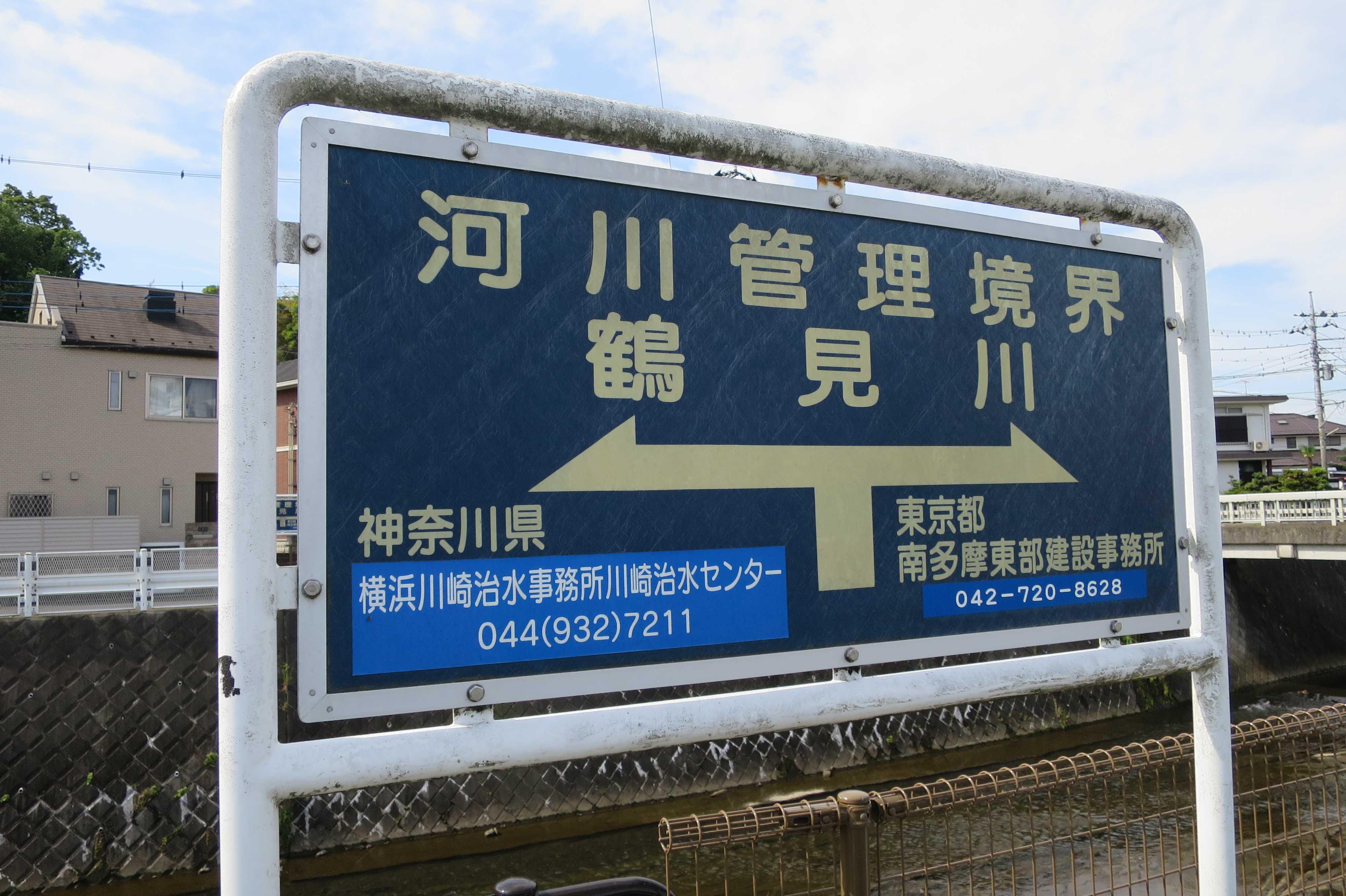 河川管理境界 鶴見川