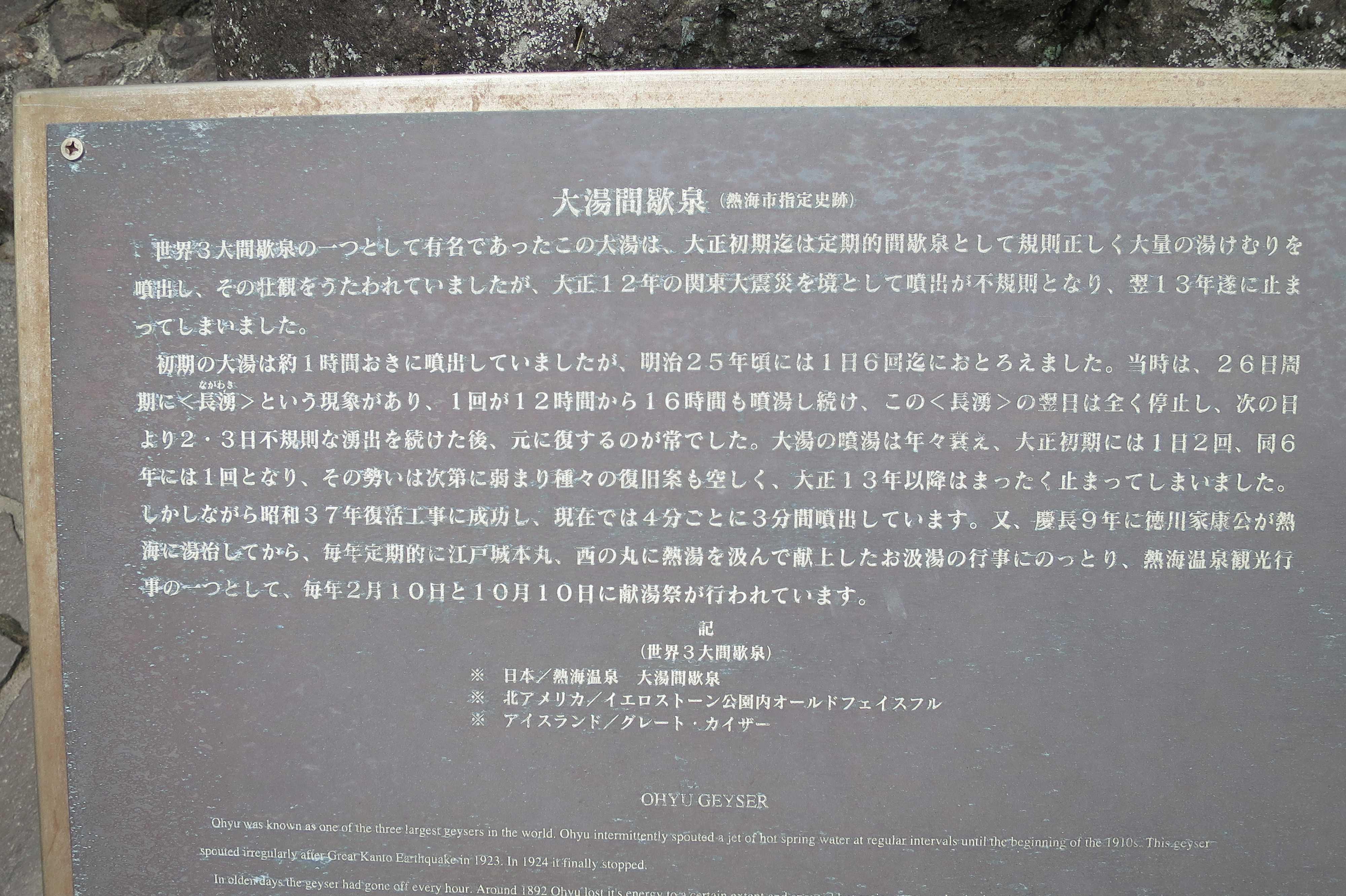 大湯間歇泉(熱海市指定史跡)