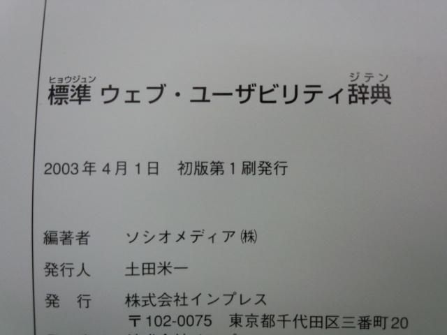 ウェブ・ユーザビリティ辞典 ソシオメディア(株)