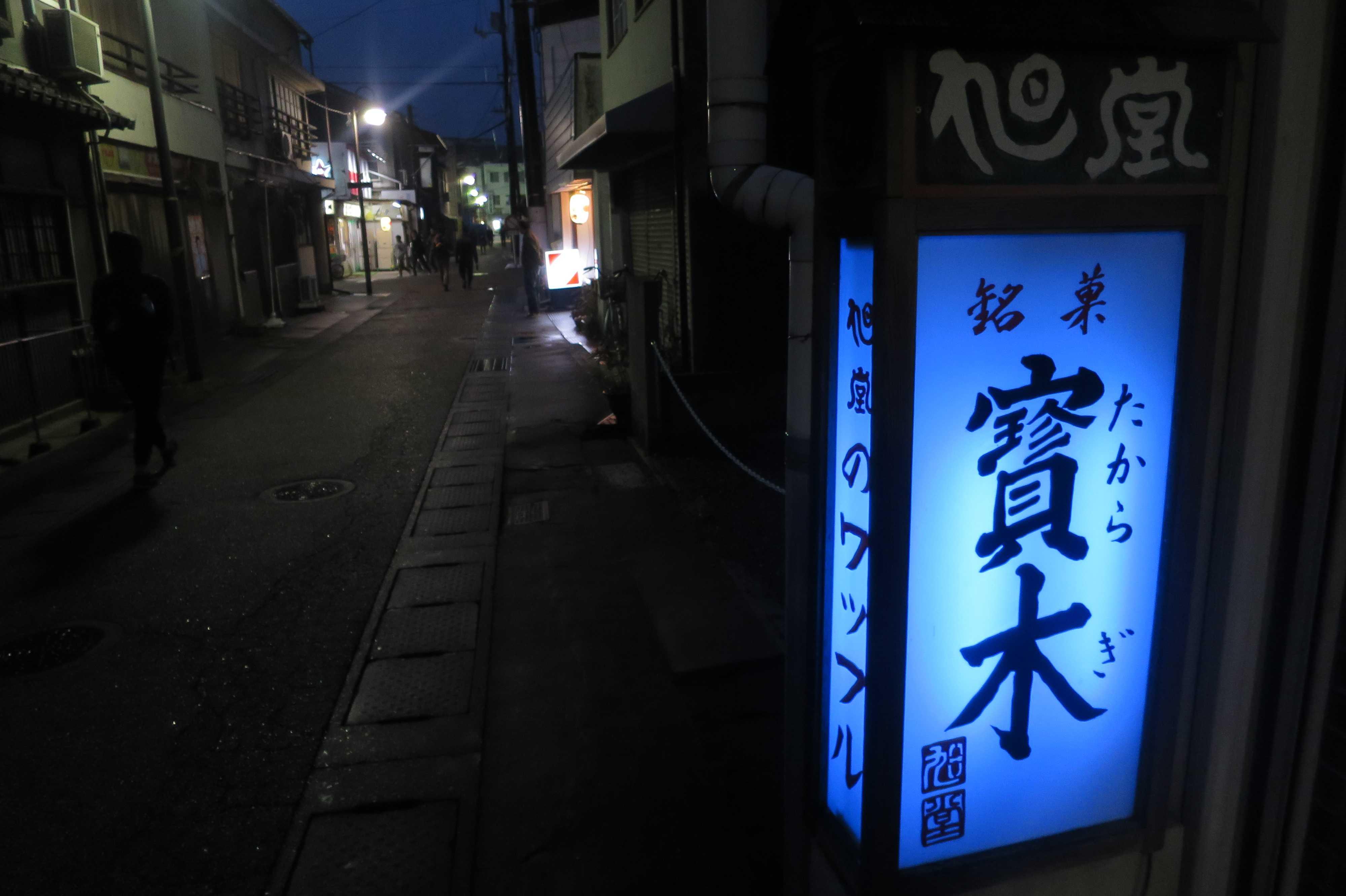 銘菓 寶木(宝木/たからぎ)