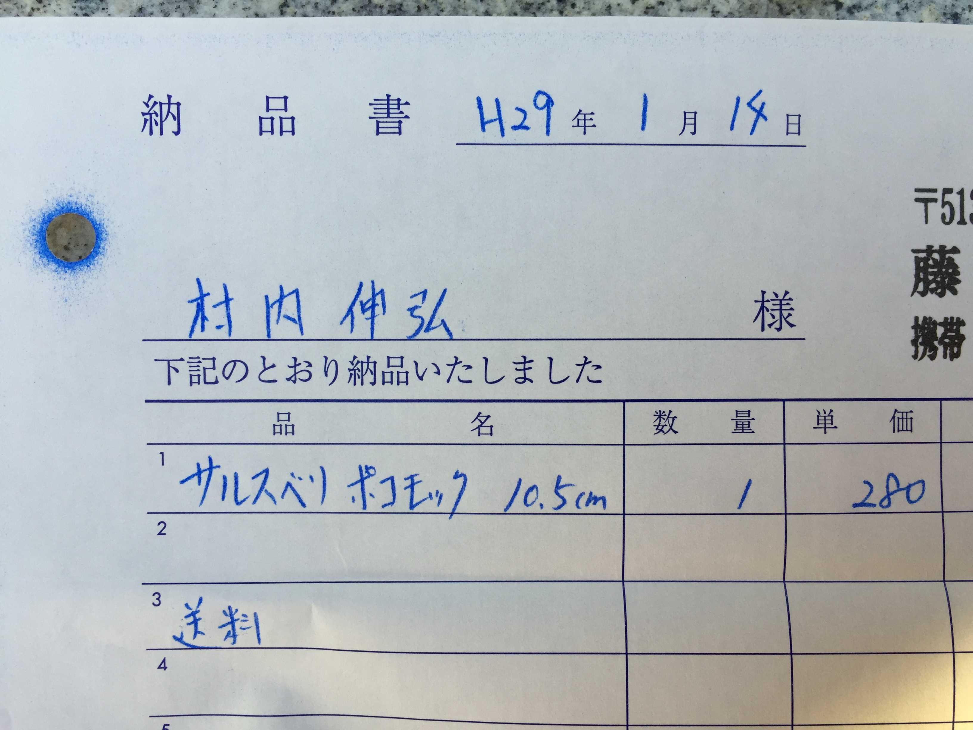 サルスベリ ポコモック  10.5cmポット