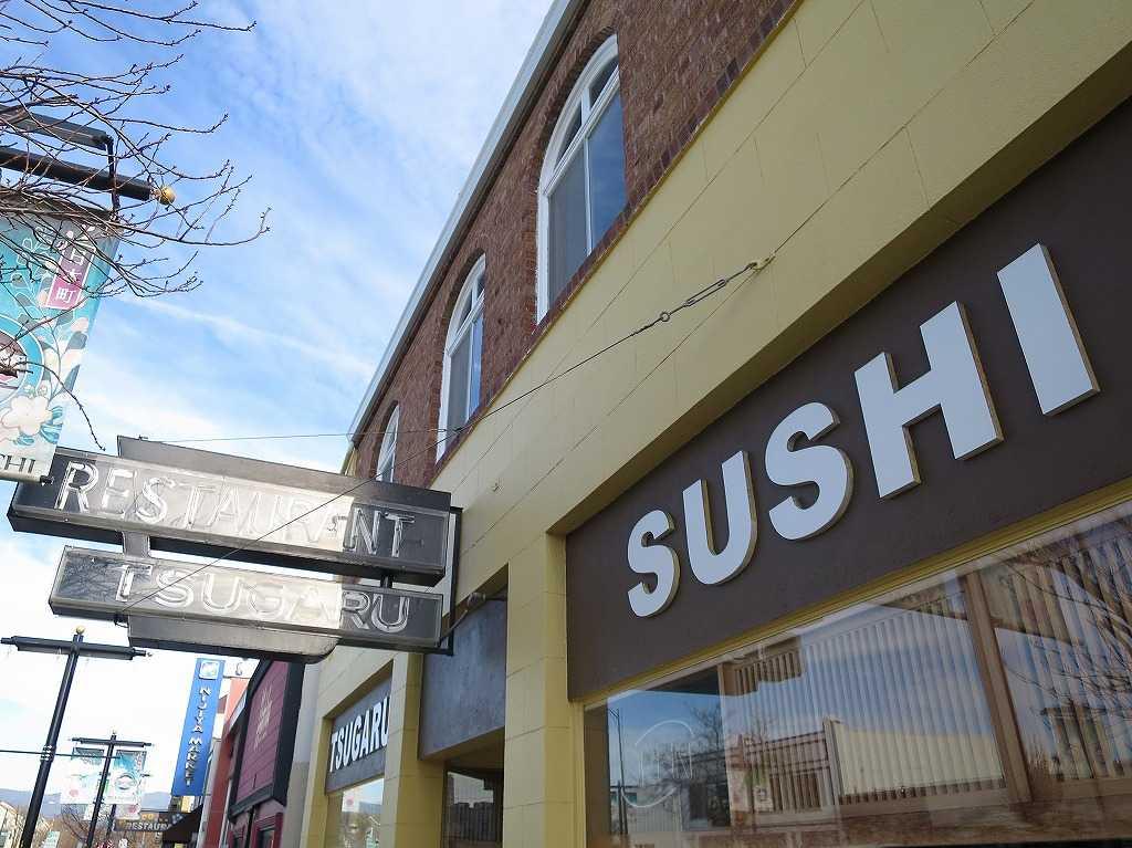 サンノゼ - 寿司(SUSHI)