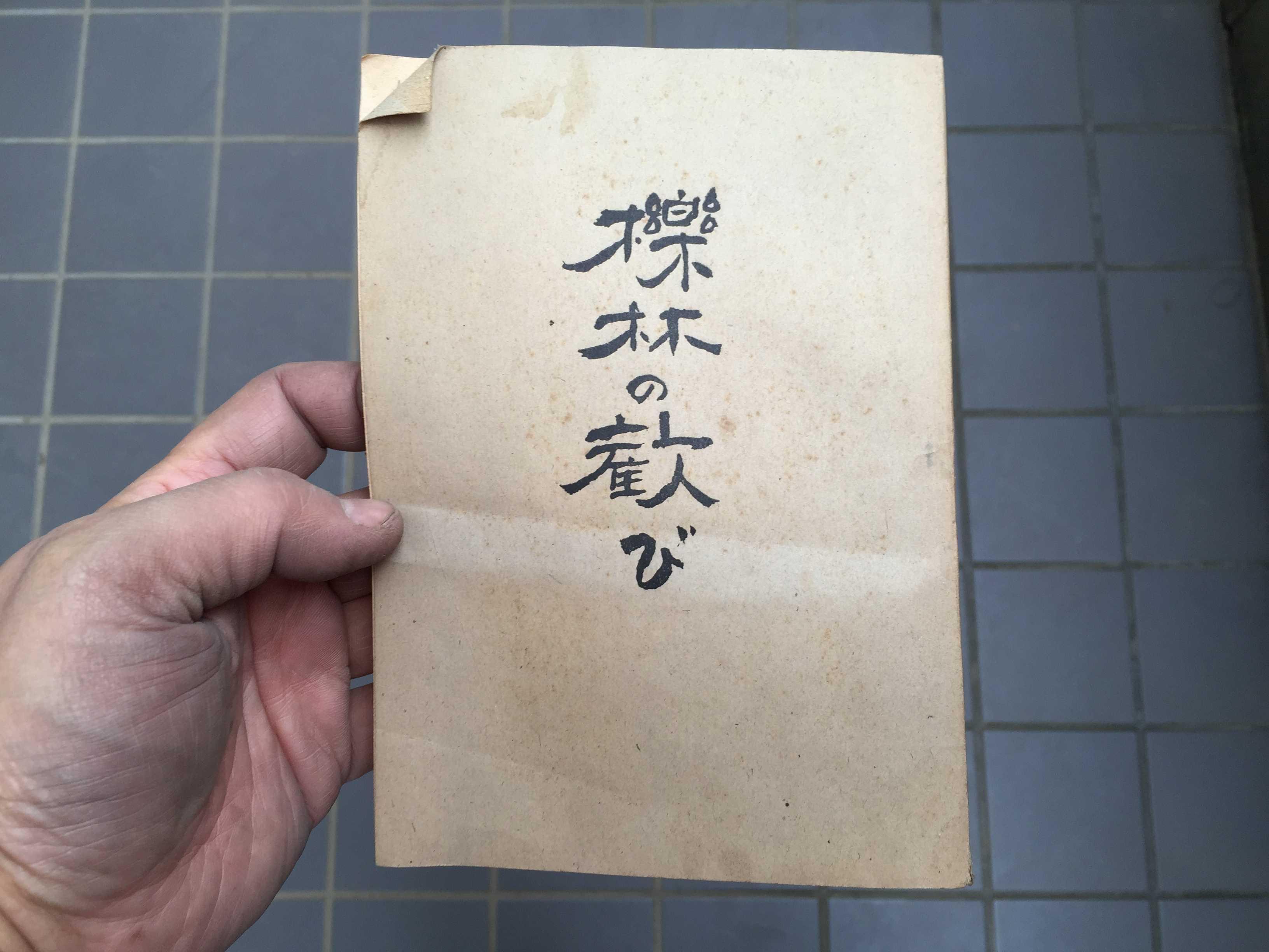 昭和24年発行の明星高校の小冊子「檪林の歓び」