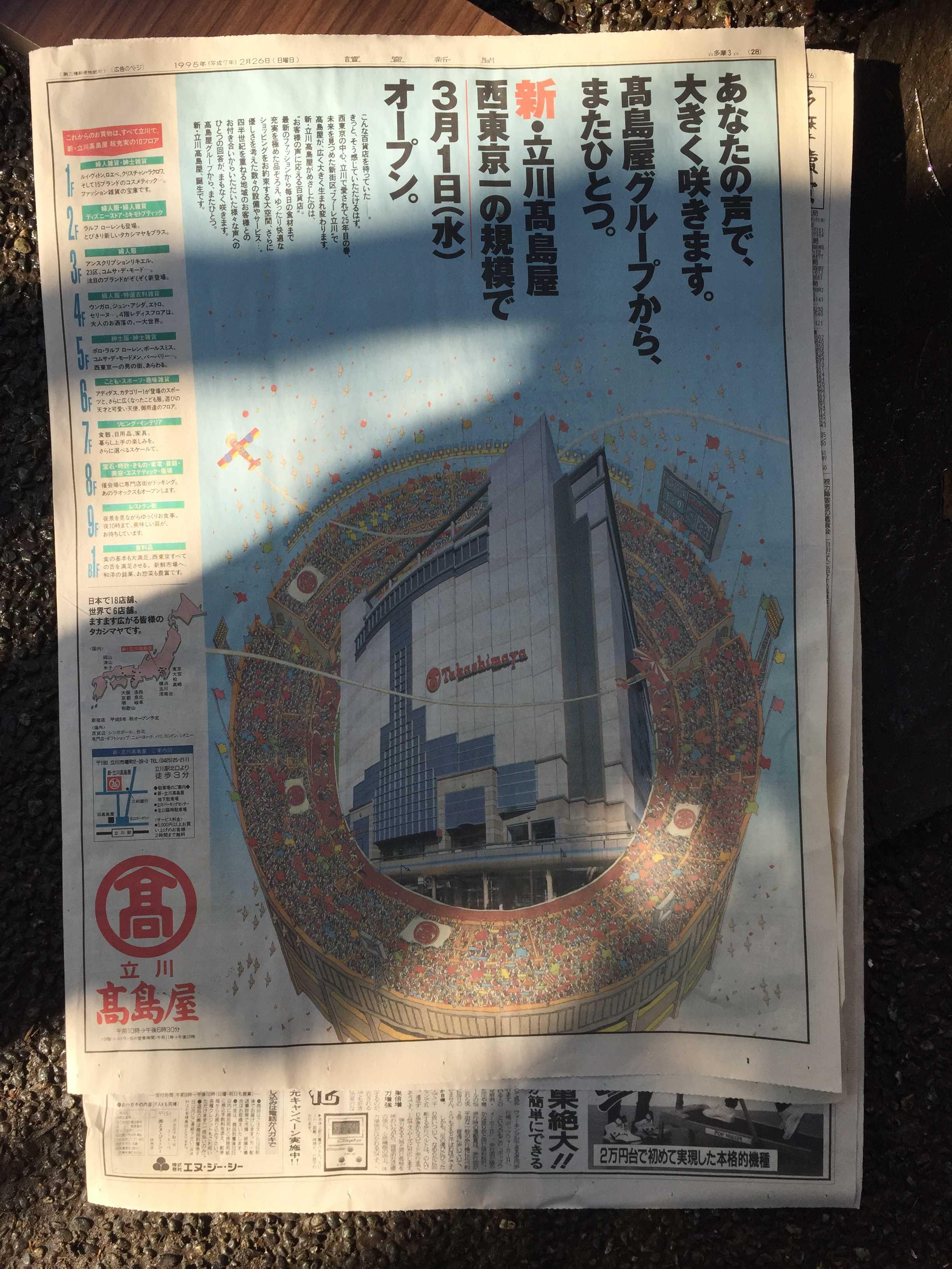 立川高島屋オープン! - 平成7年(1995年)2月26日の読売新聞