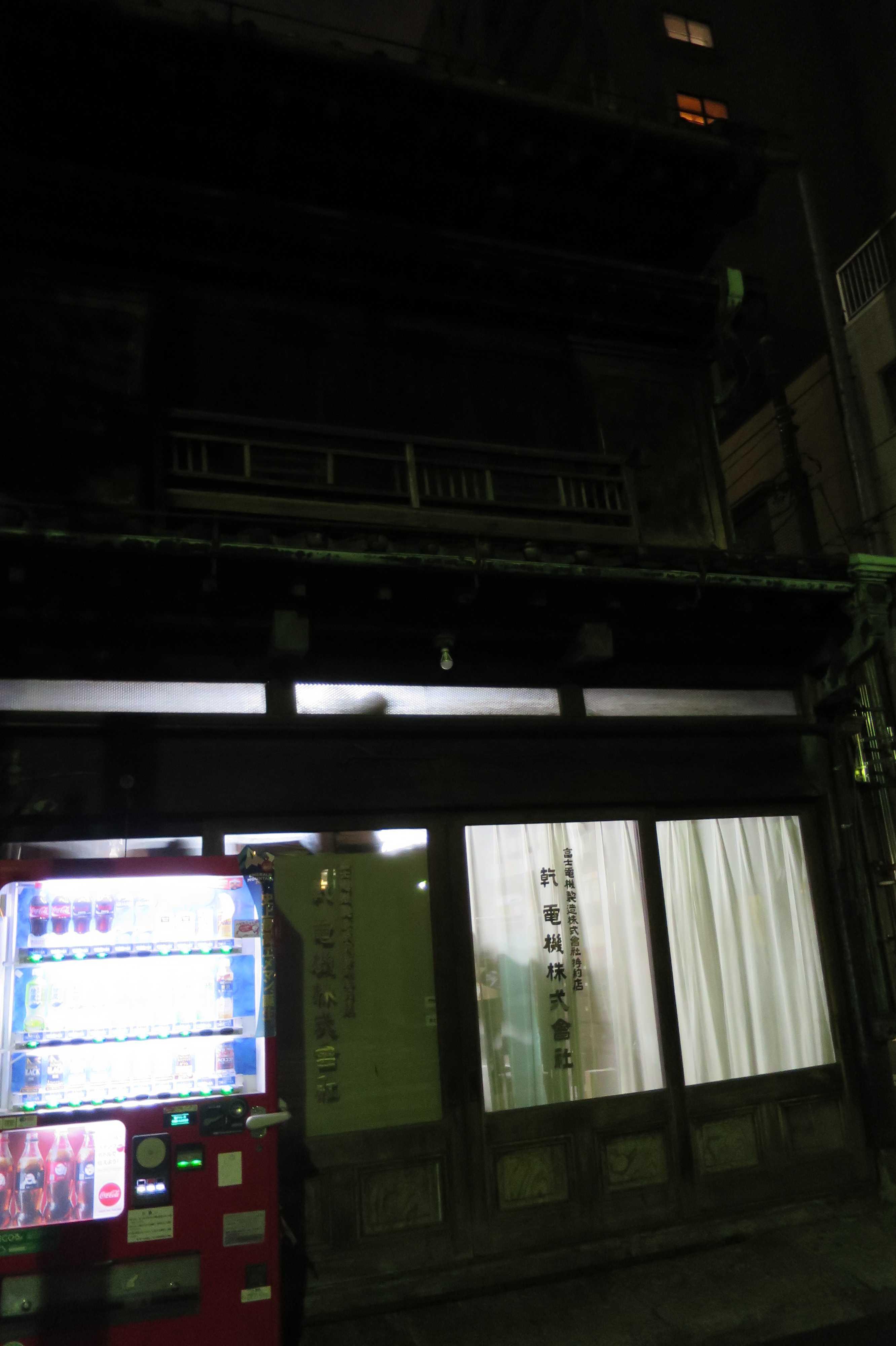 築地エリア - 町家建築「乾電機」の1階