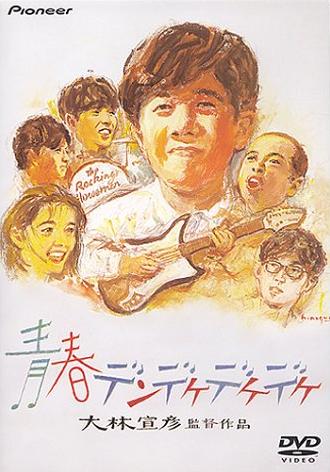 青春デンデケデケデケ(1960年代後半の四国・観音寺が舞台)