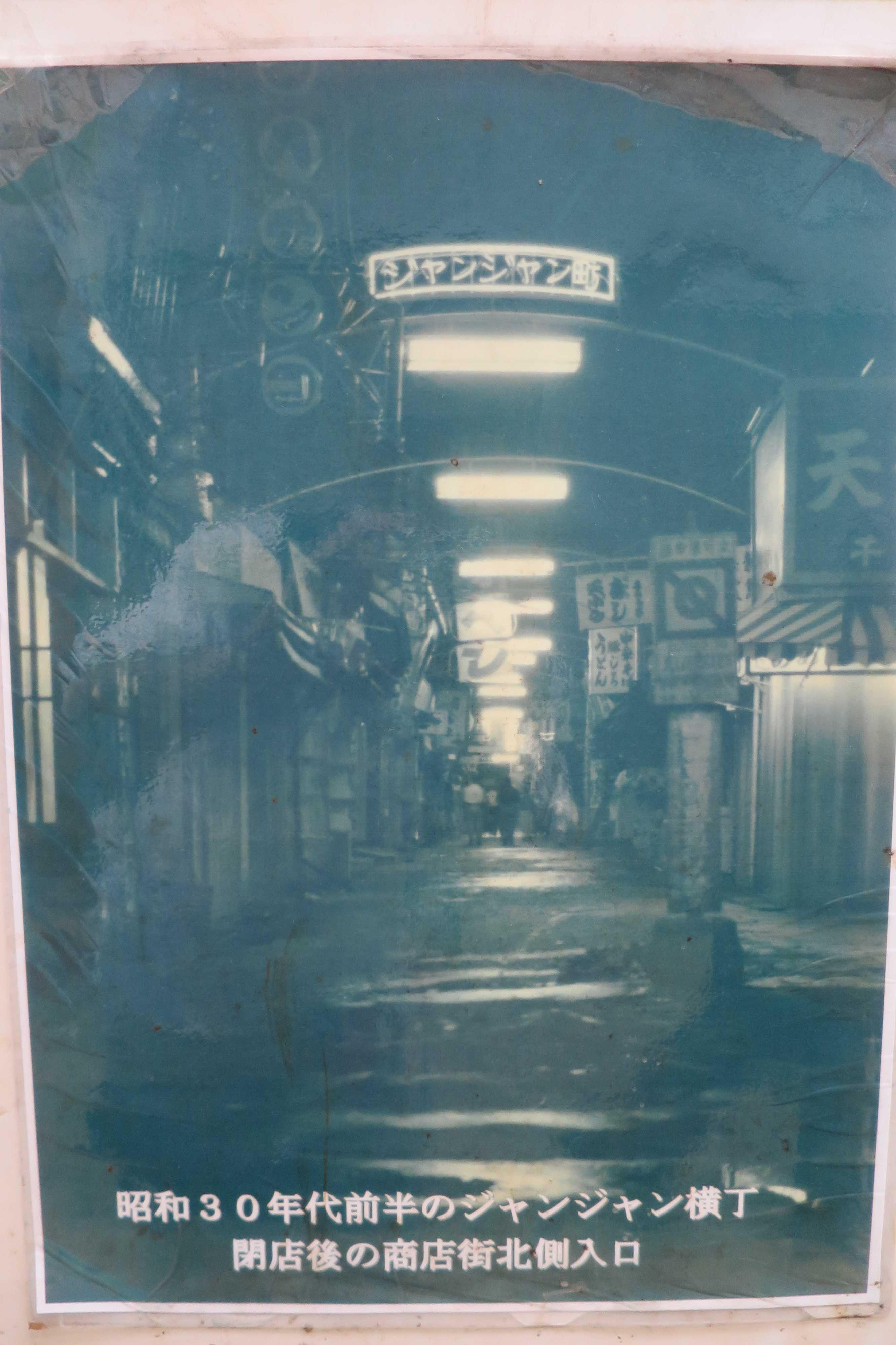 昭和30年代前半のジャンジャン横丁の写真