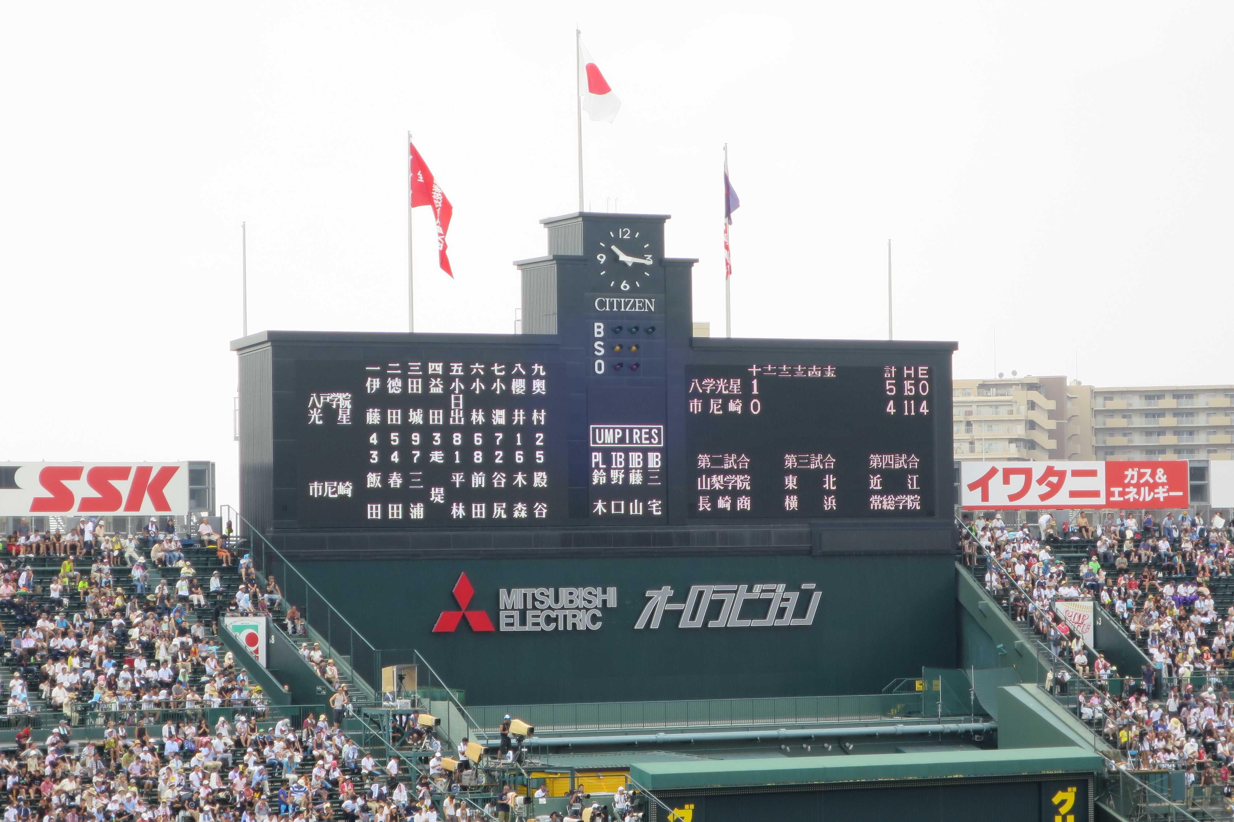 スコアボード - 八戸学院光星 5対4 市立尼崎(延長10回)