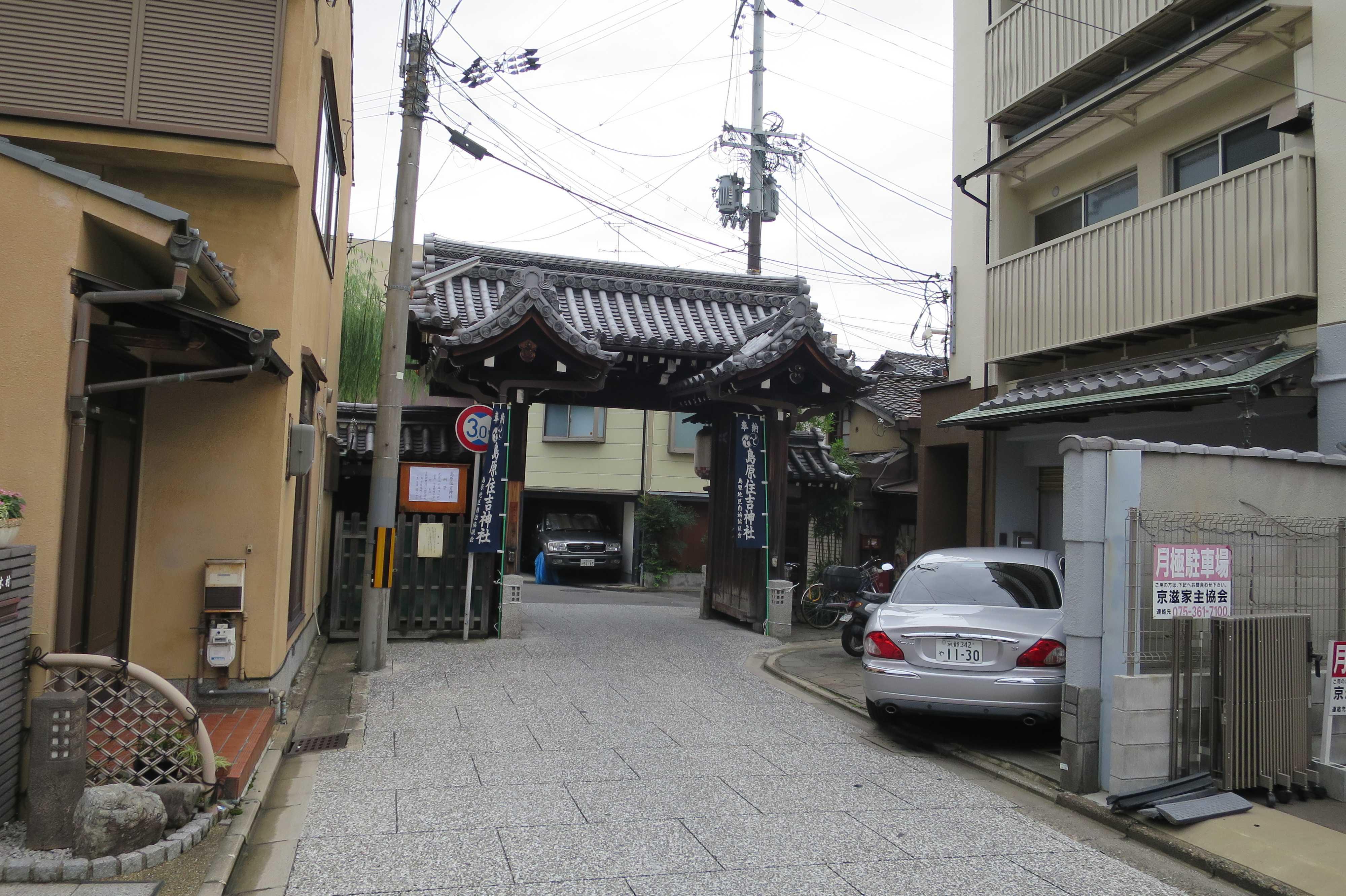 京都 - 島原大門