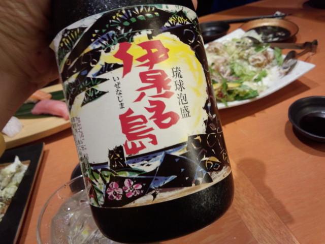 琉球泡盛 伊是名島
