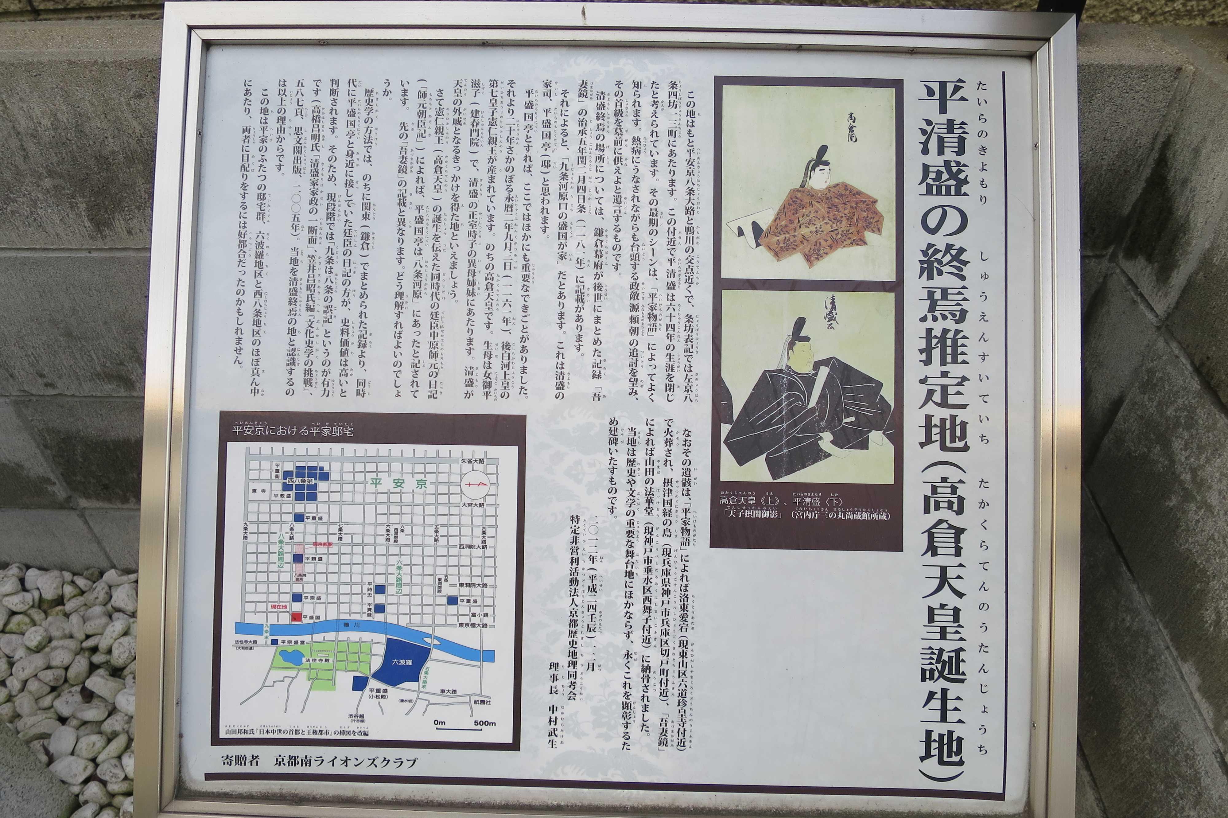 京都・崇仁地区 - 平清盛の終焉推定地(高倉天皇誕生地)の案内板