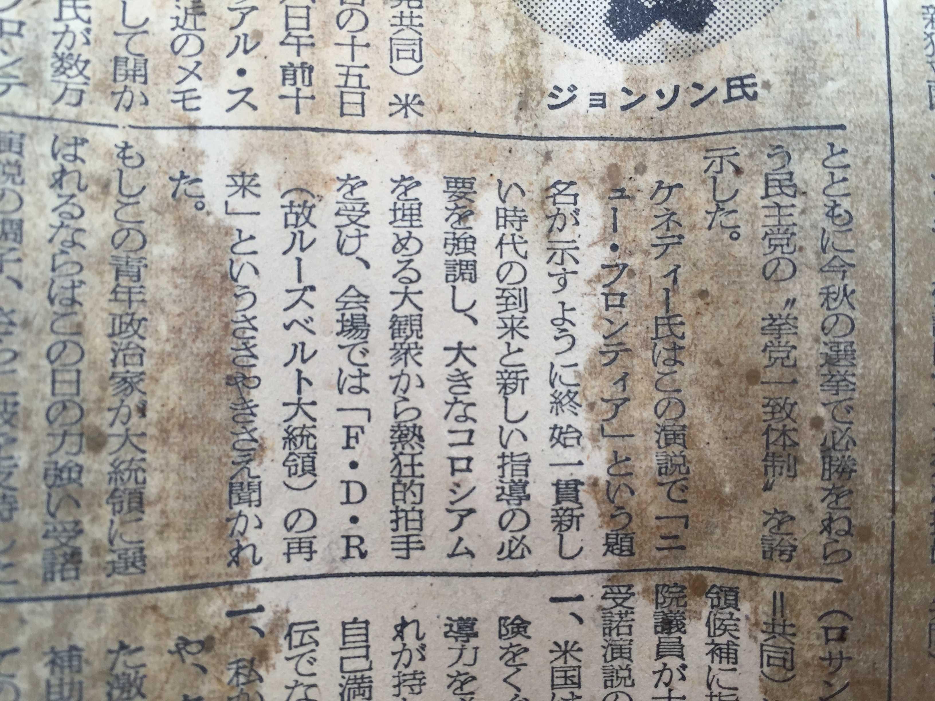 昭和35年(1960年)7月16日 ケネディ大統領の大統領候補指名受諾演説