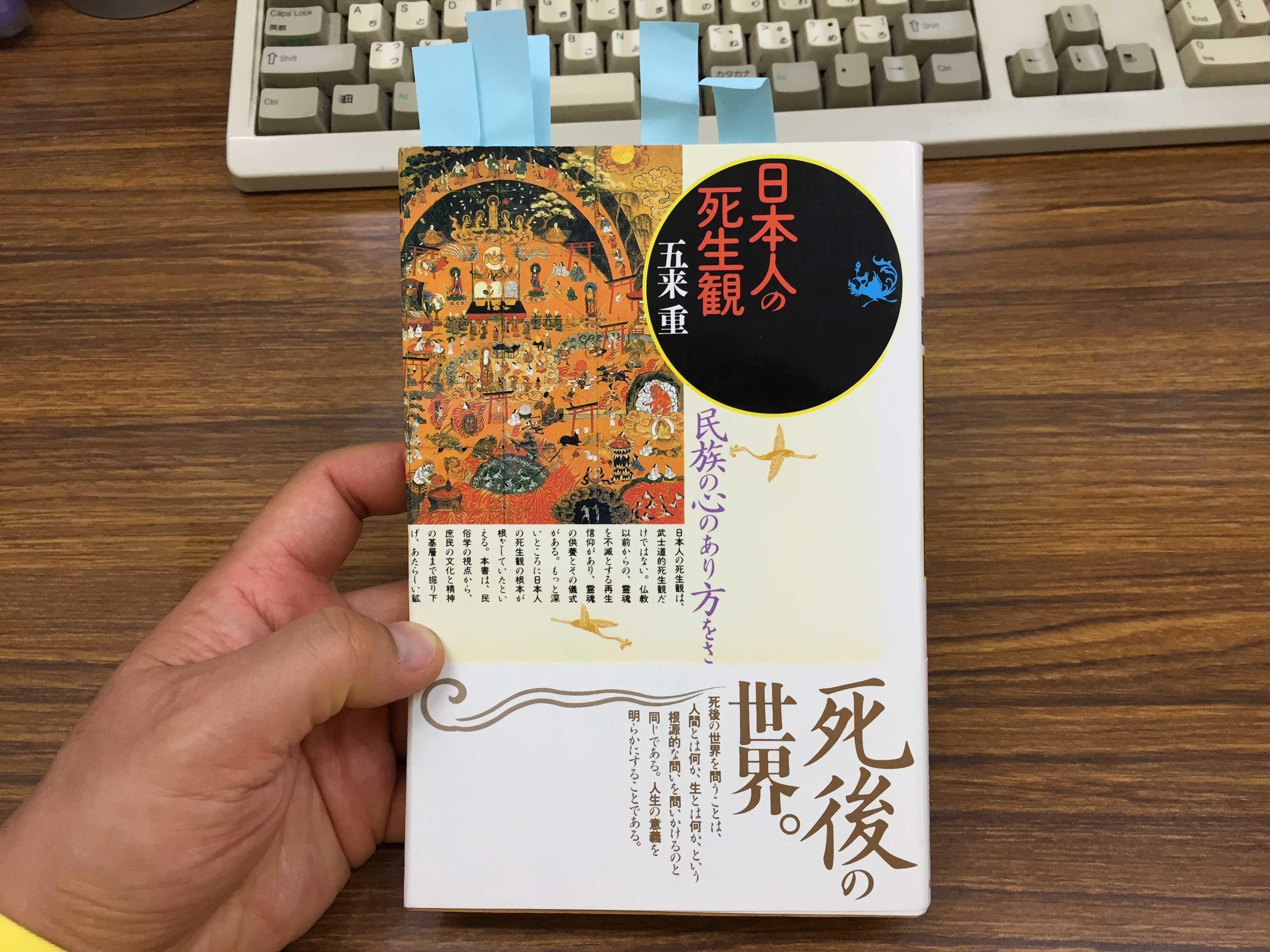 日本人の死生観 五来 重(角川選書 250)