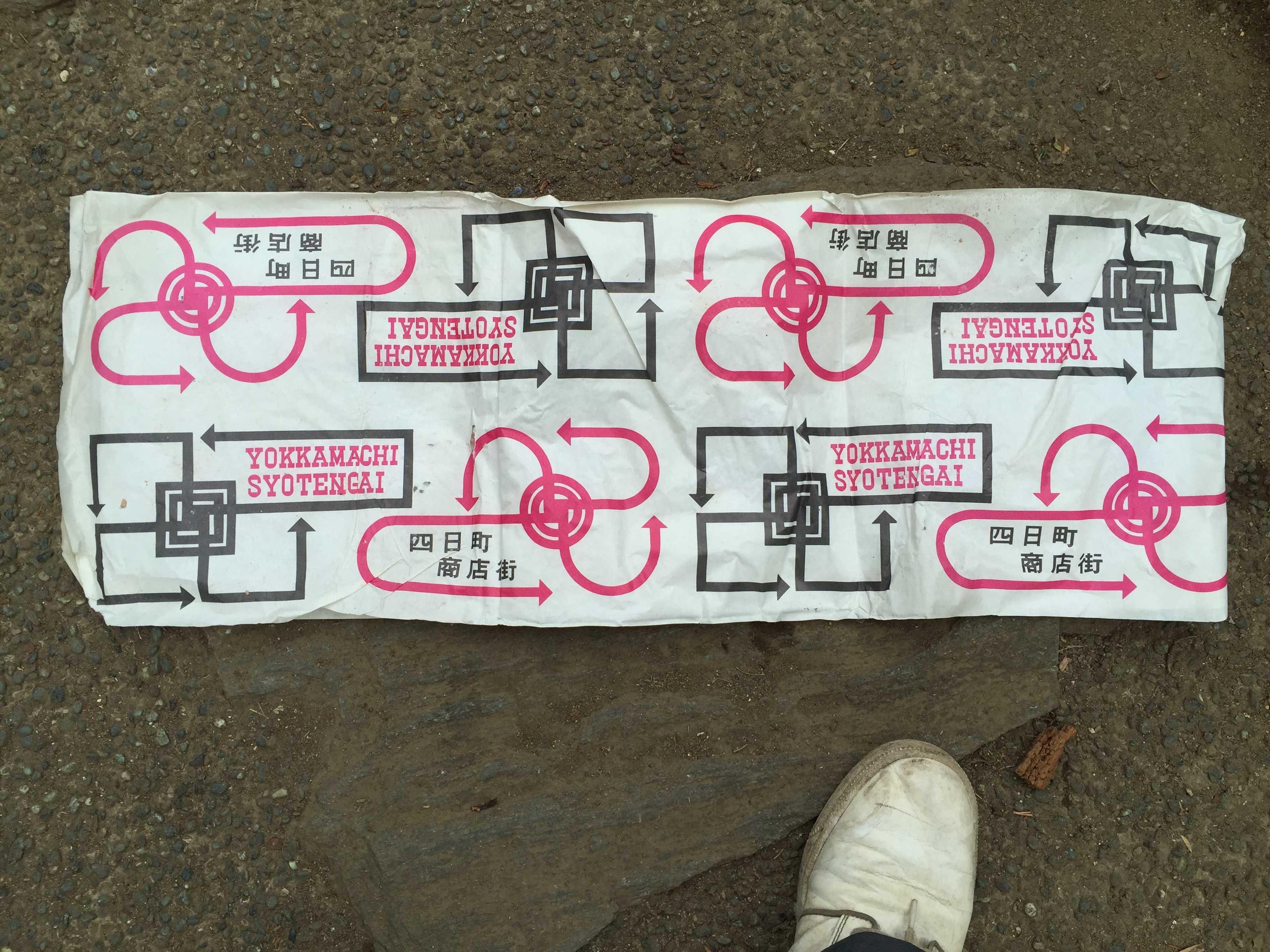 四日町商店街の包み紙(包装紙)