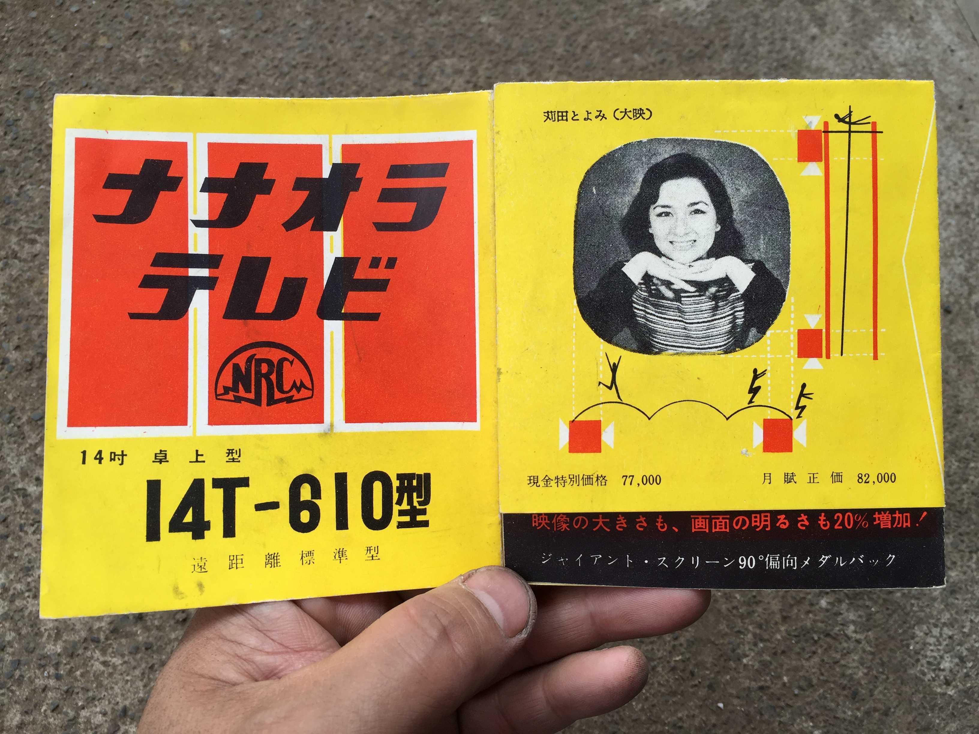 ナナオラテレビ(NRC) 14吋(インチ) 卓上型 14T-610型 遠距離標準型