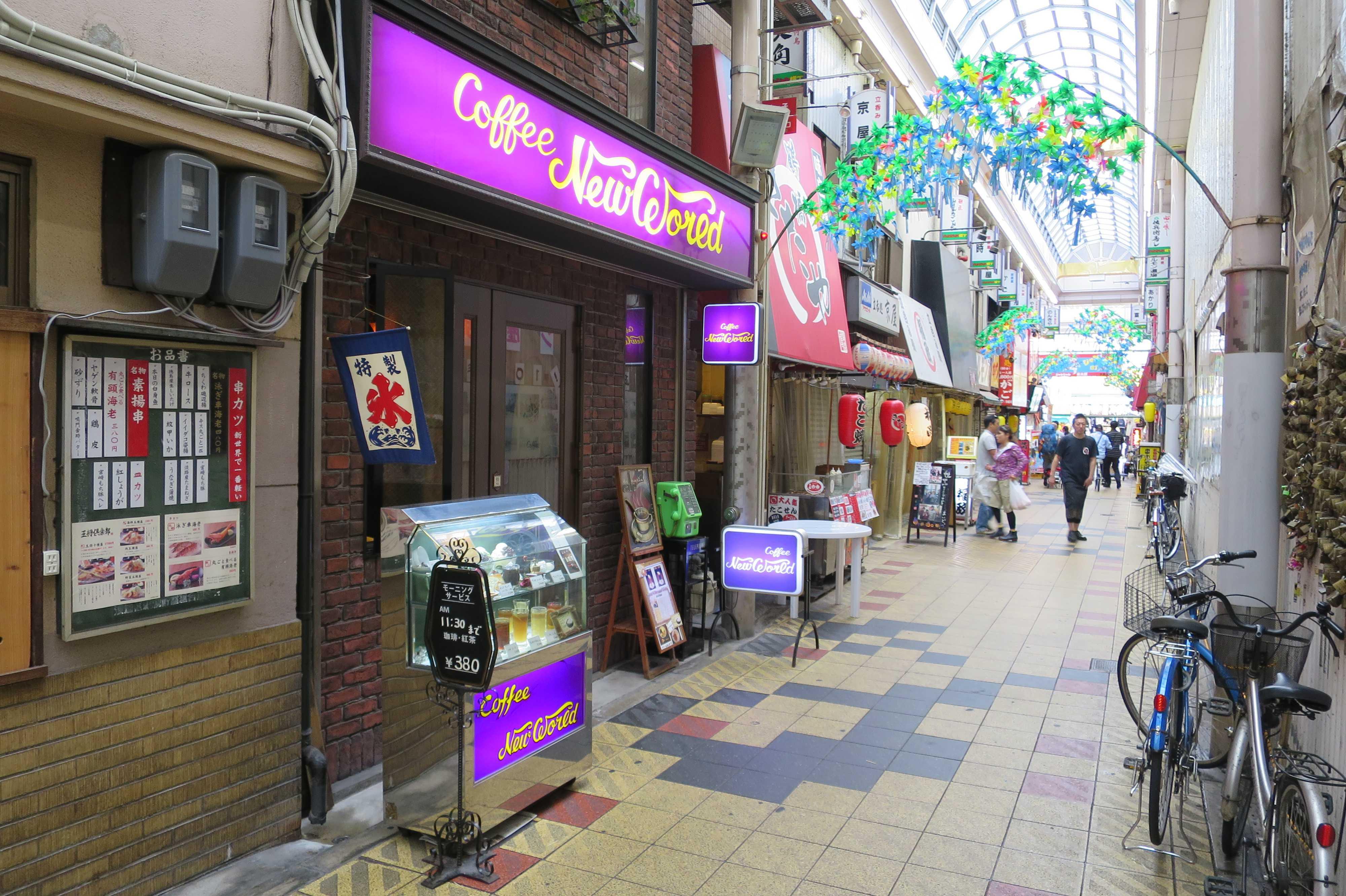 ジャンジャン横丁の喫茶店「Coffee New World」