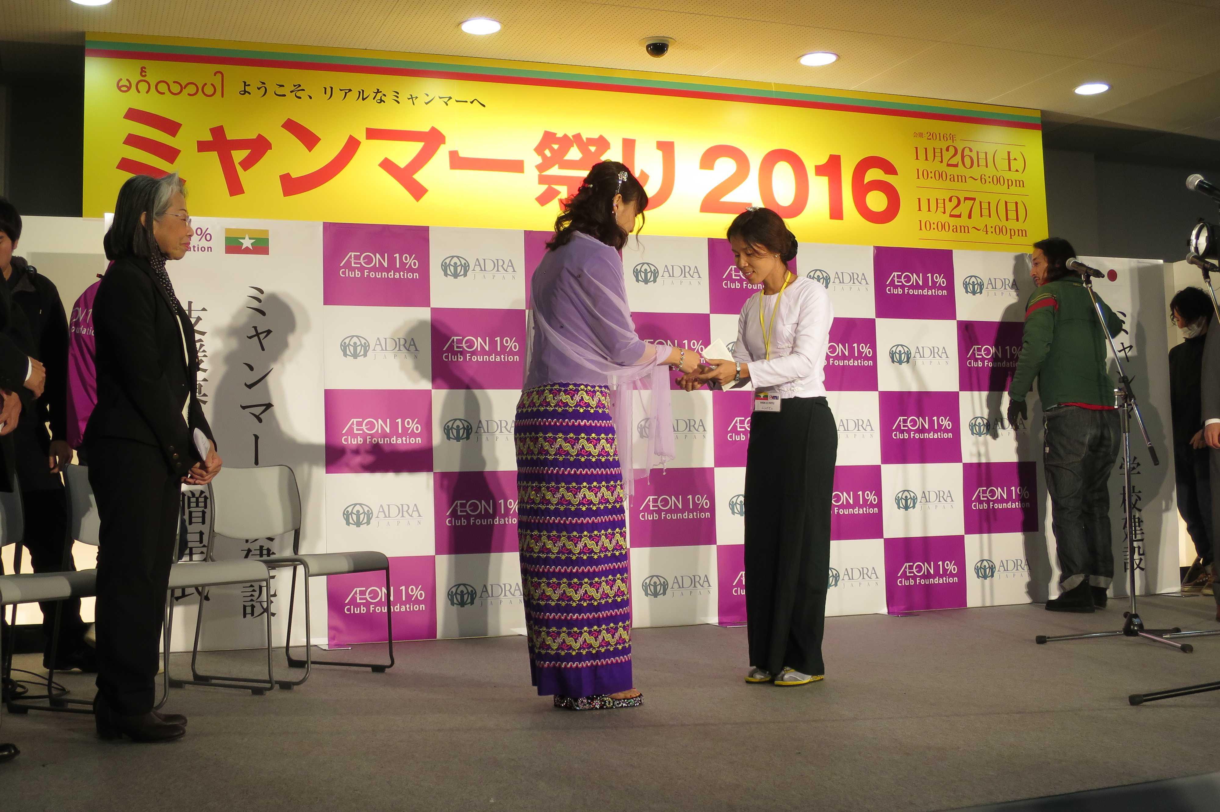 表彰式 - ミャンマー祭り2016