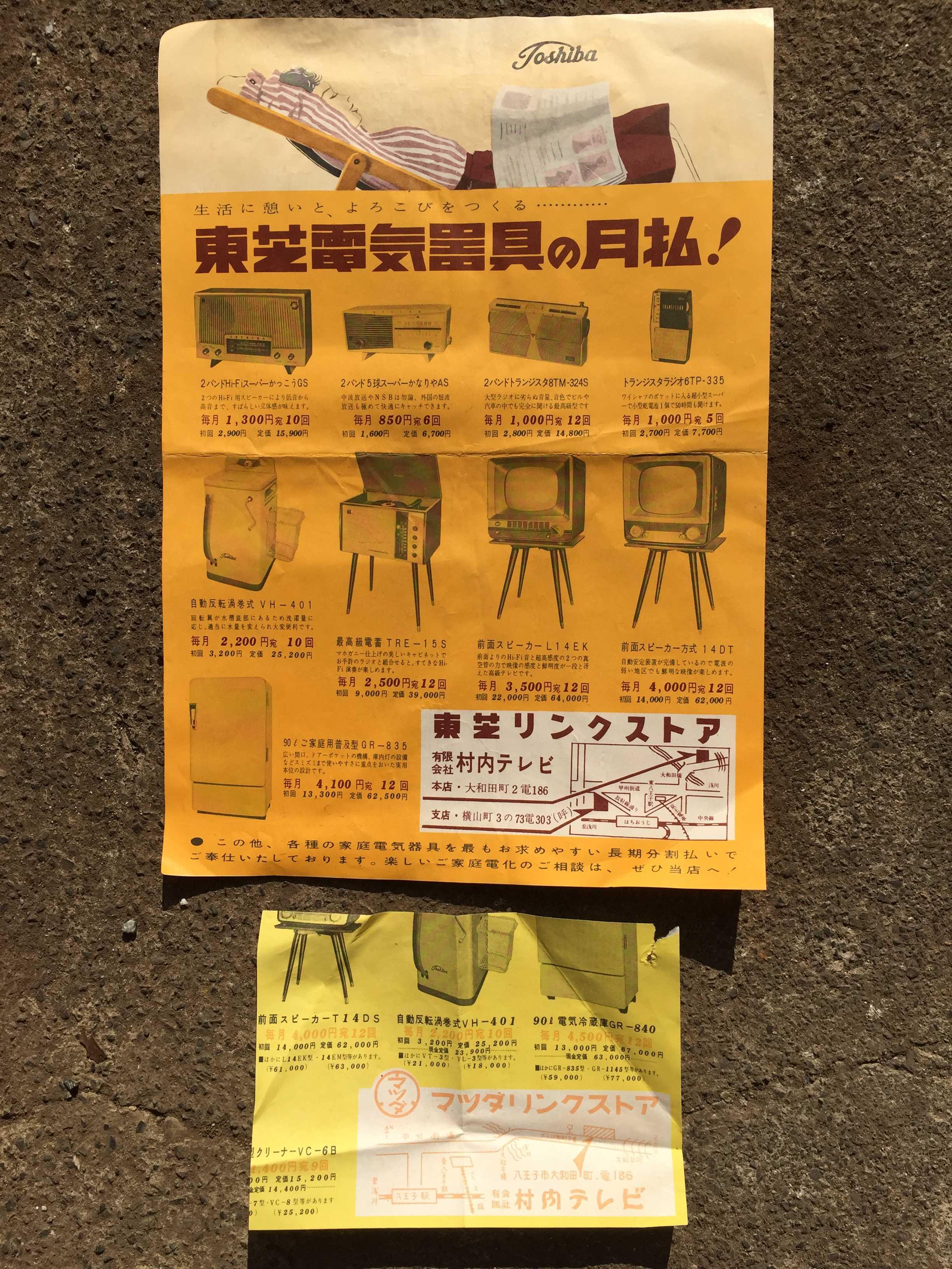 生活に憩いと、よろこびをつくる・・・・ 東芝電気器具の月払!