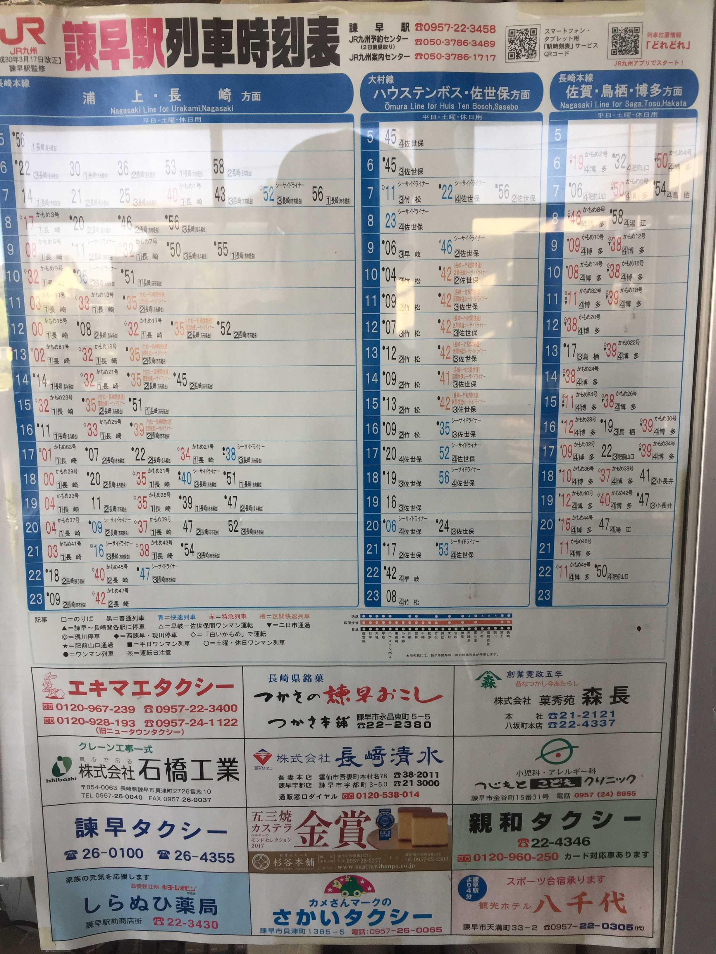 駅 表 長崎 時刻