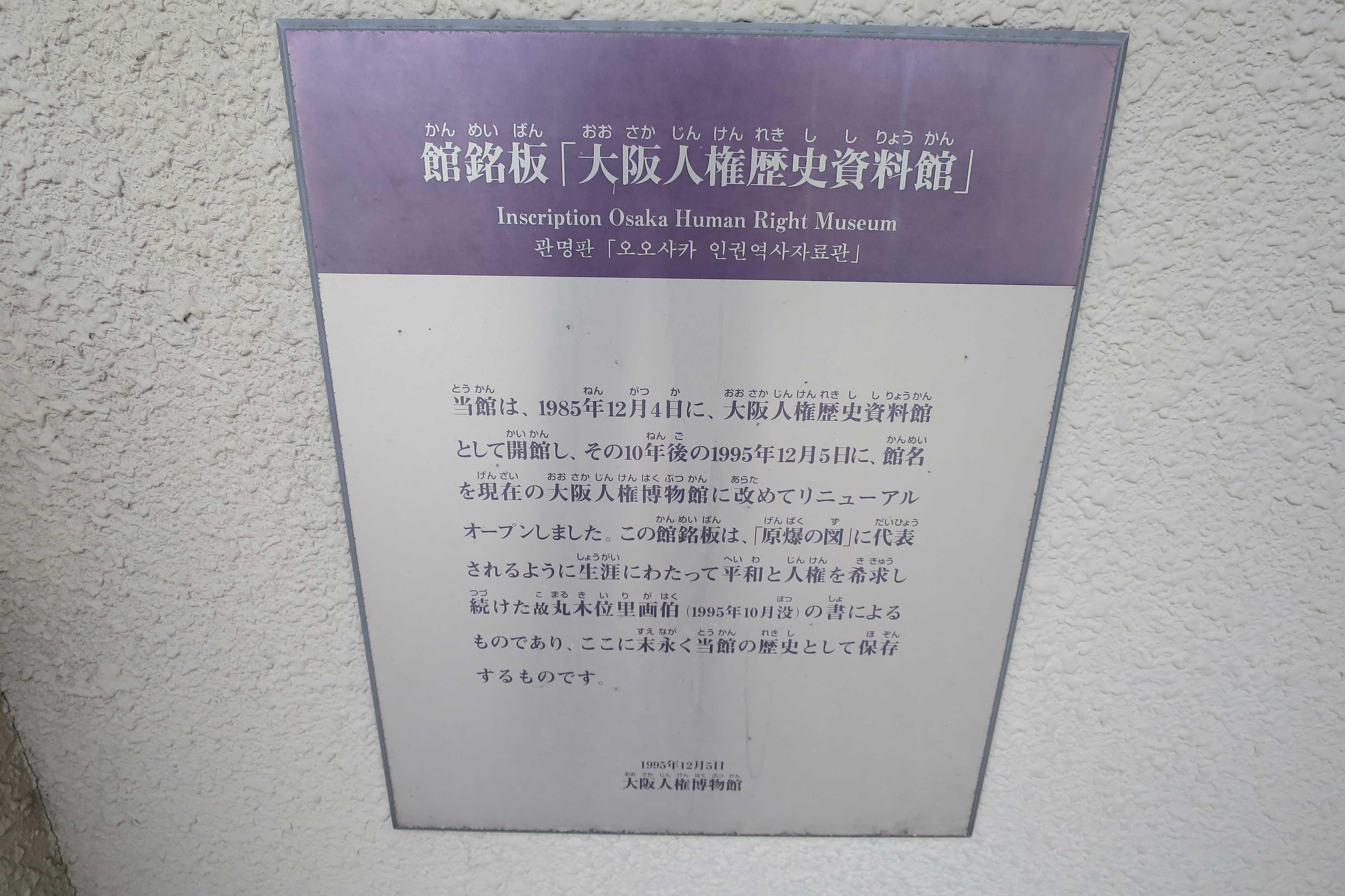 館銘板「大阪人権歴史資料館」