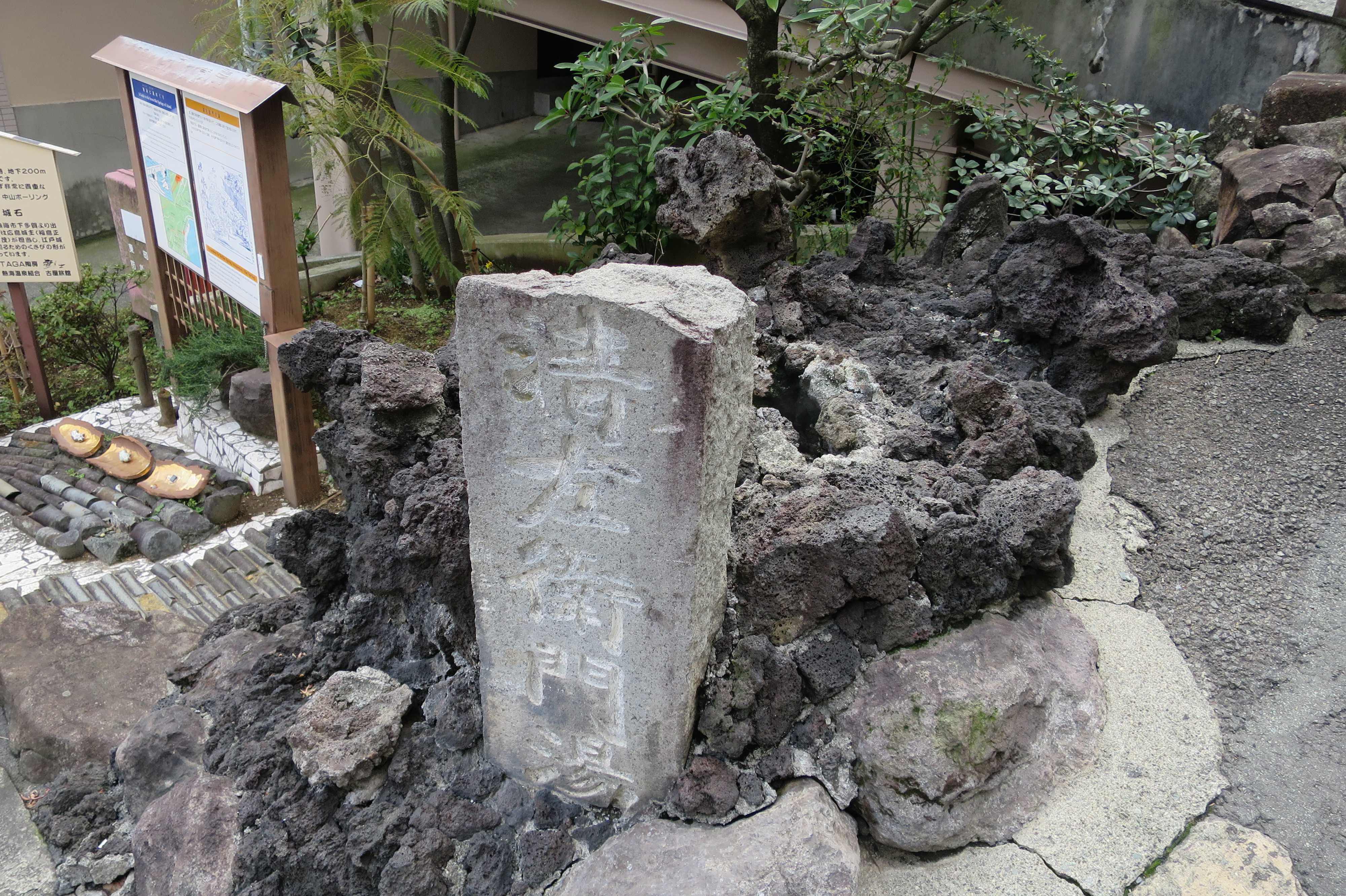 熱海七湯めぐり - 清左衛門の湯(せいざえもんのゆ)