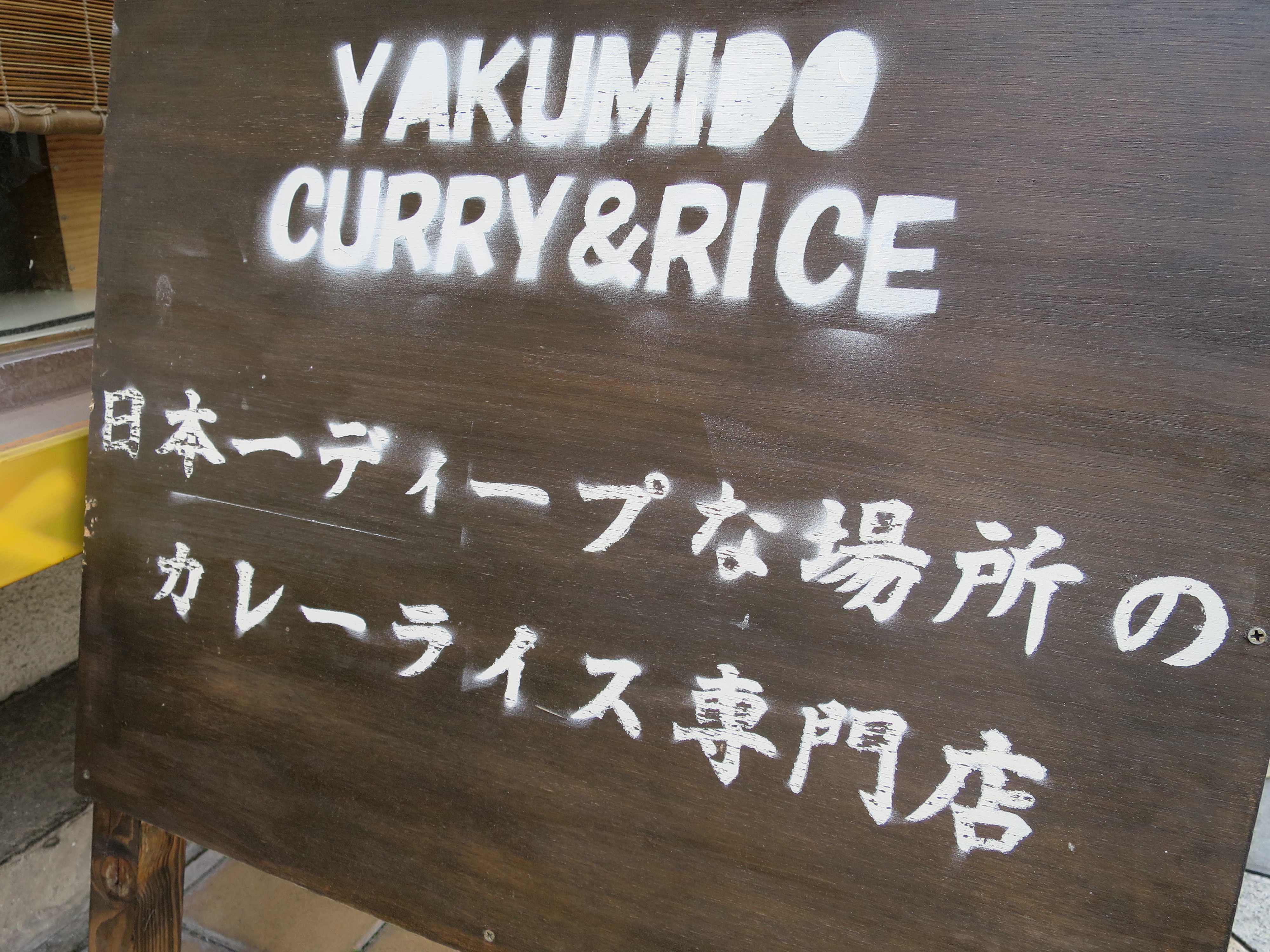 日本一ディープな場所のカレーライス専門店