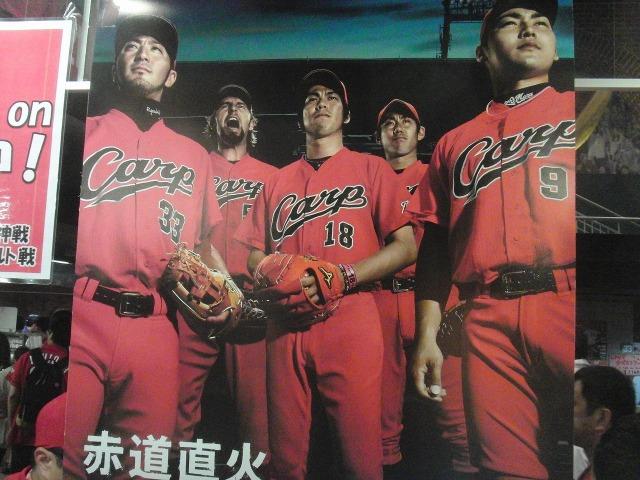 広島カープ - 赤道直火ポスター