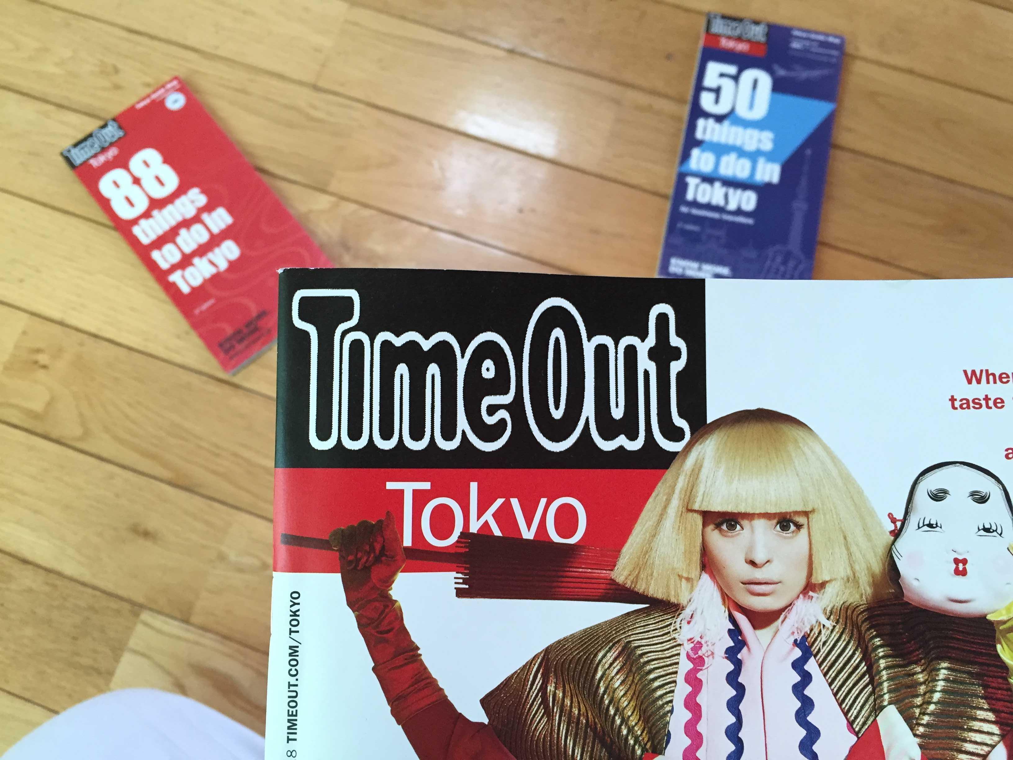 Time Out Tokyo(タイムアウト東京)