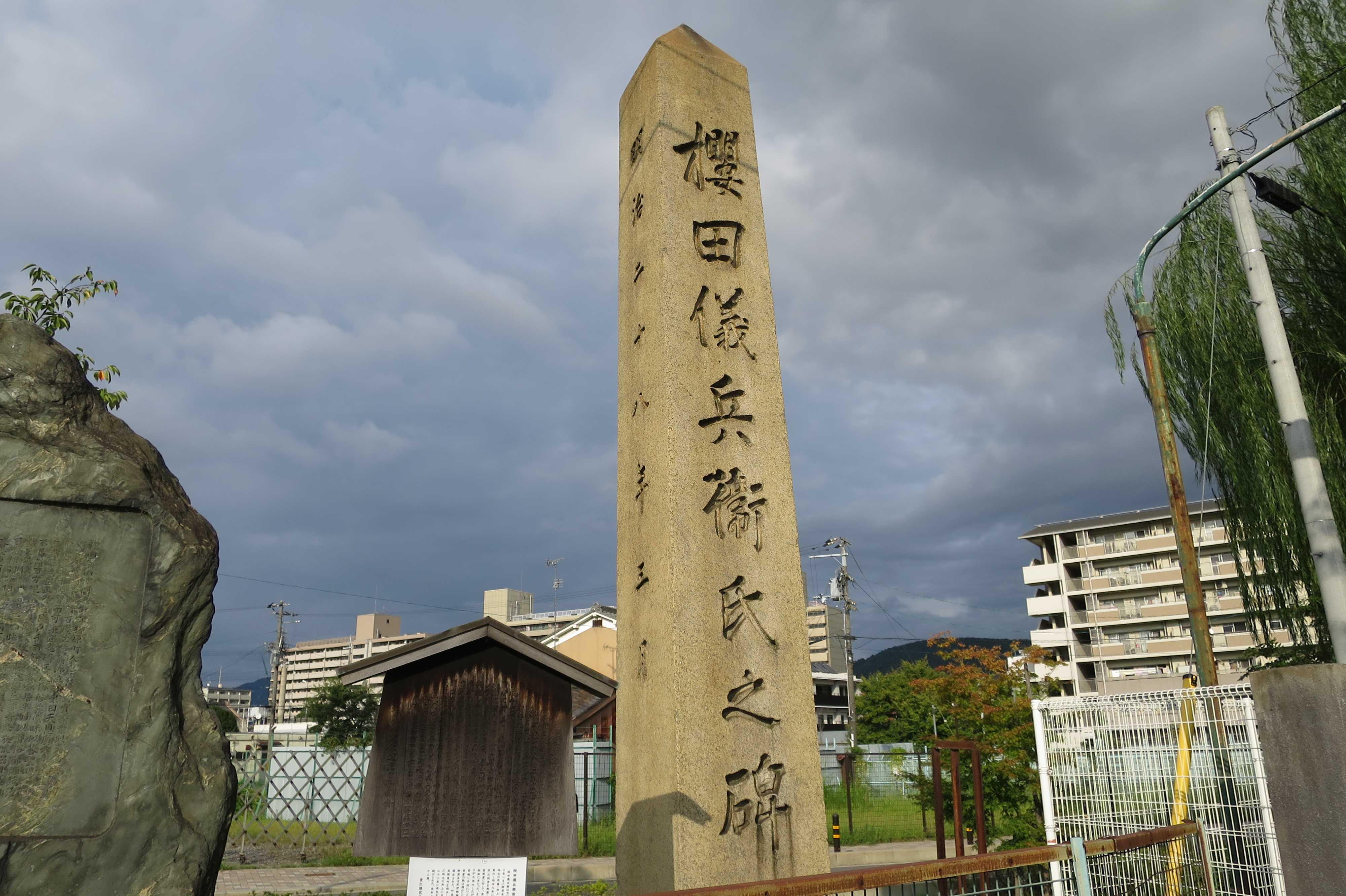 京都・崇仁地区 - 桜田儀兵衛氏の碑
