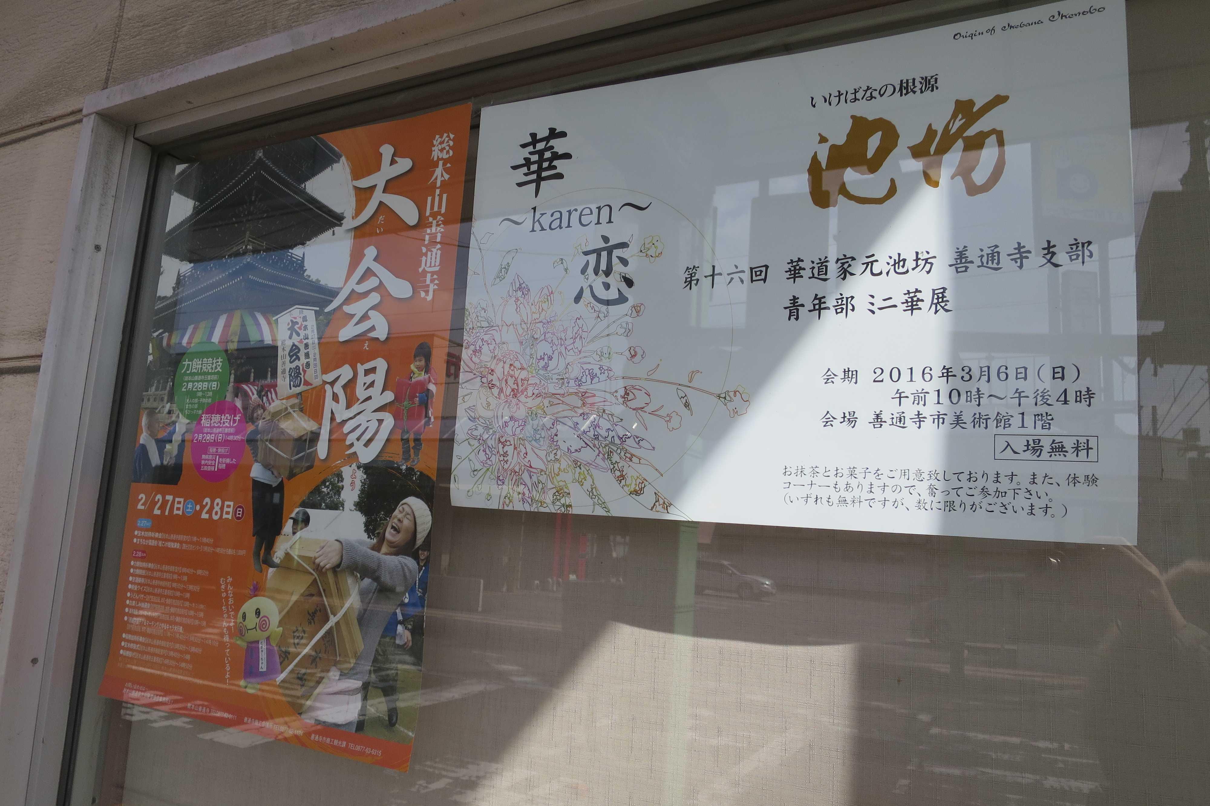 善通寺に貼ってあったポスター