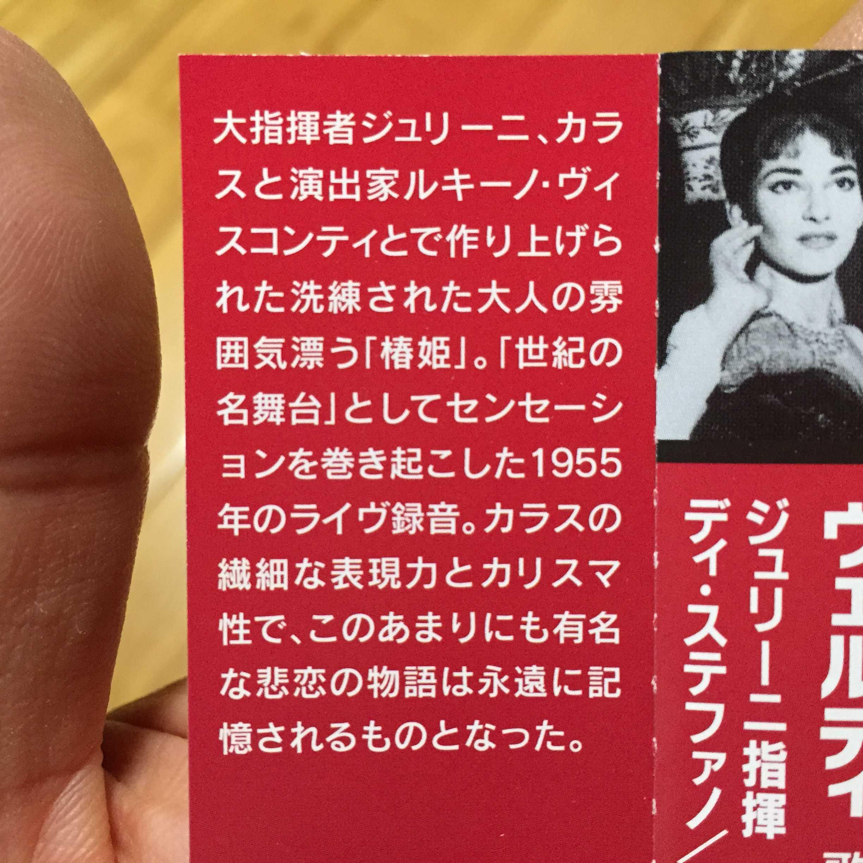 マリア・カラスのラ・トラヴィアータ(椿姫)