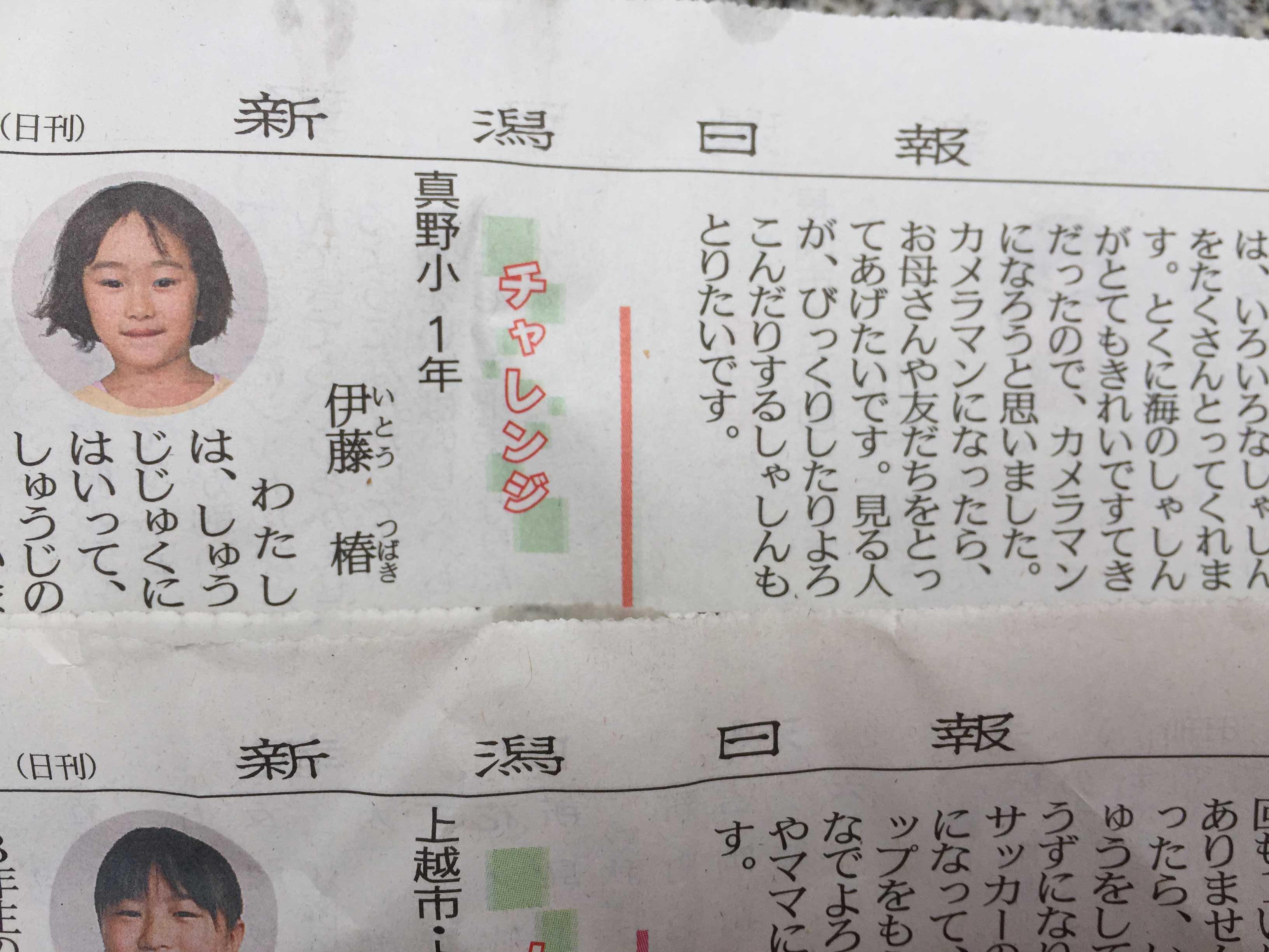 新潟日報 - チャレンジ