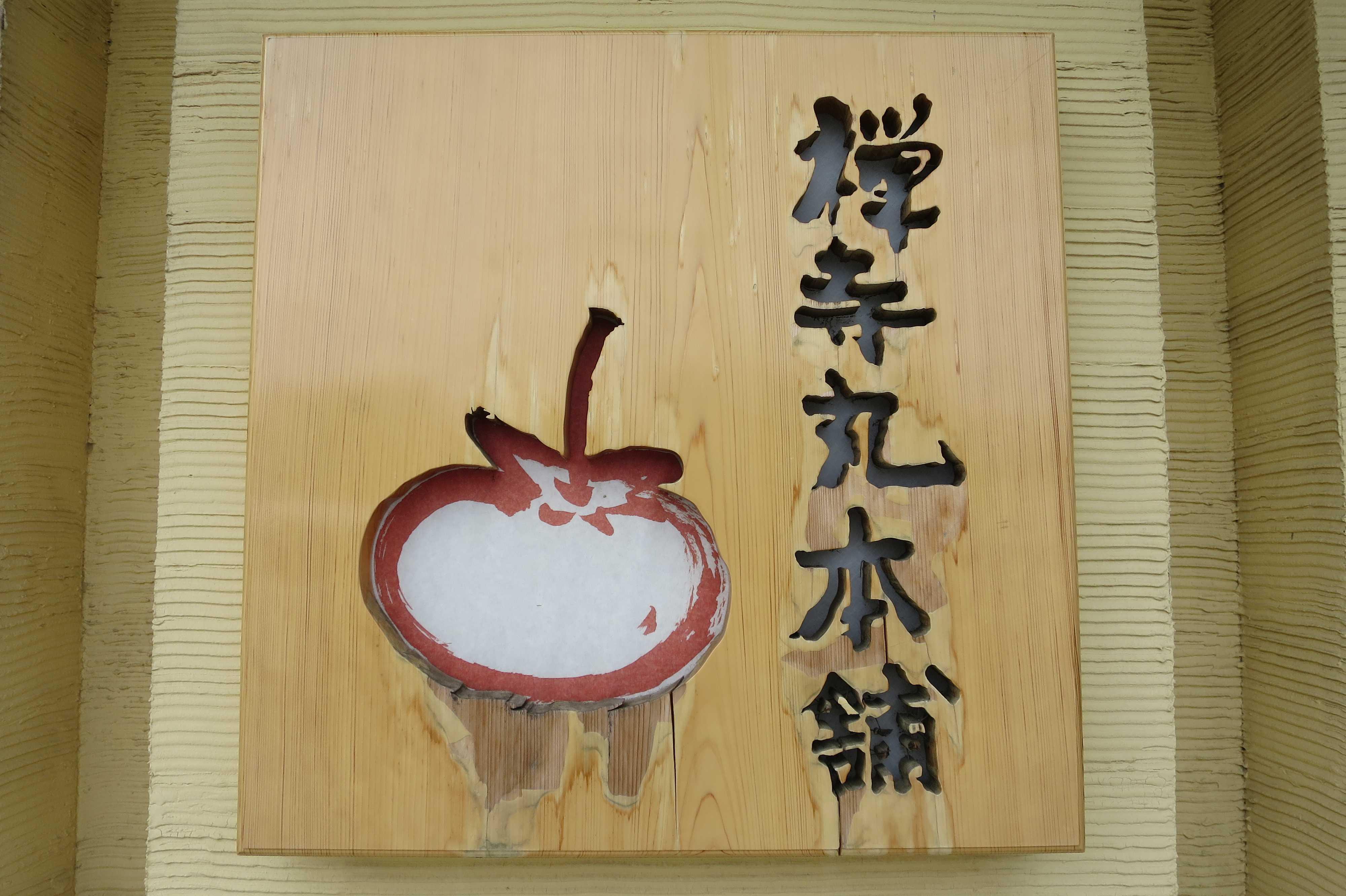 禅寺丸本舗(川崎市麻生区上麻生6-39-33)