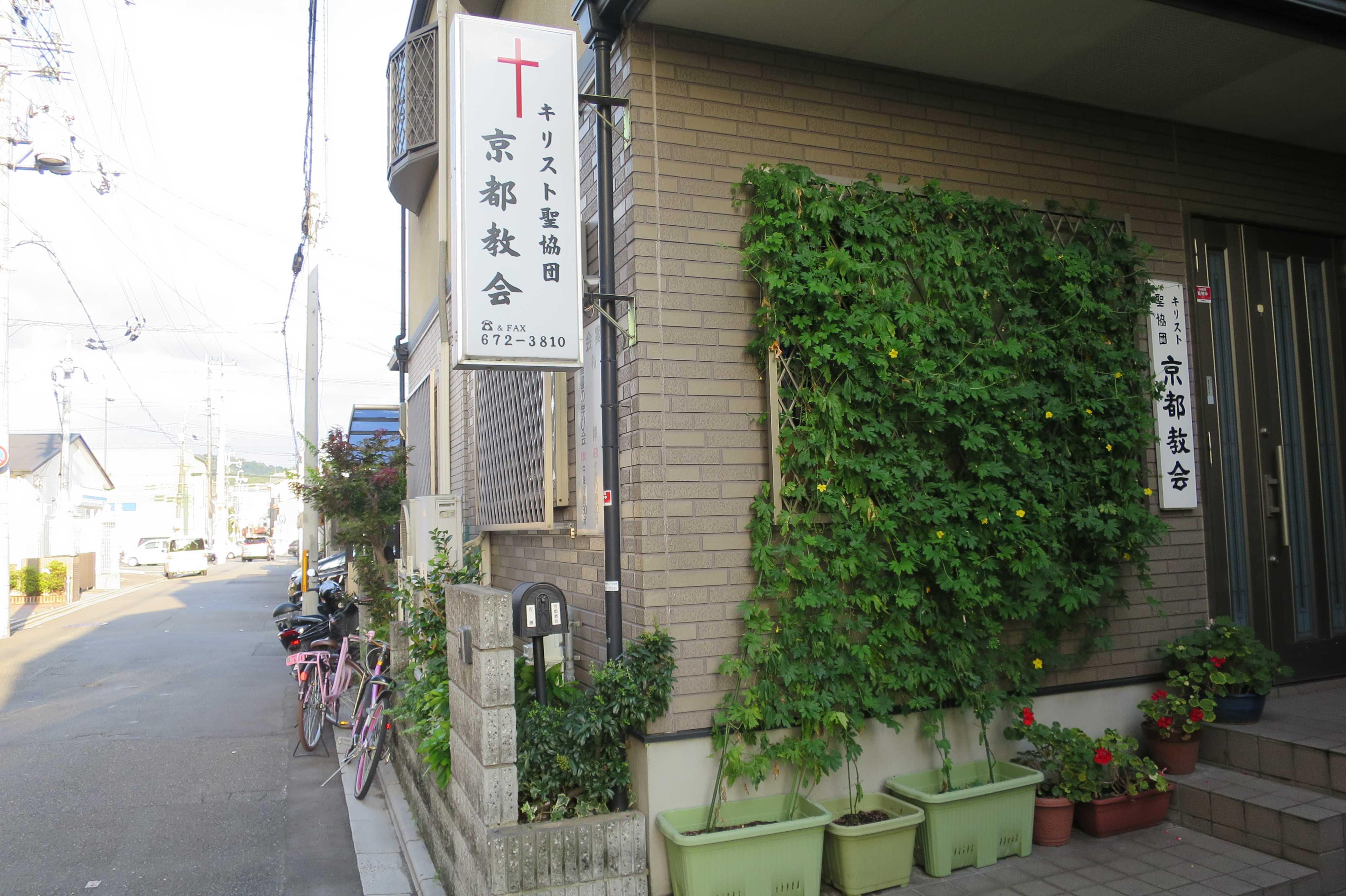 京都・山王地区 - 基督聖協団(キリスト聖教団) 京都教会