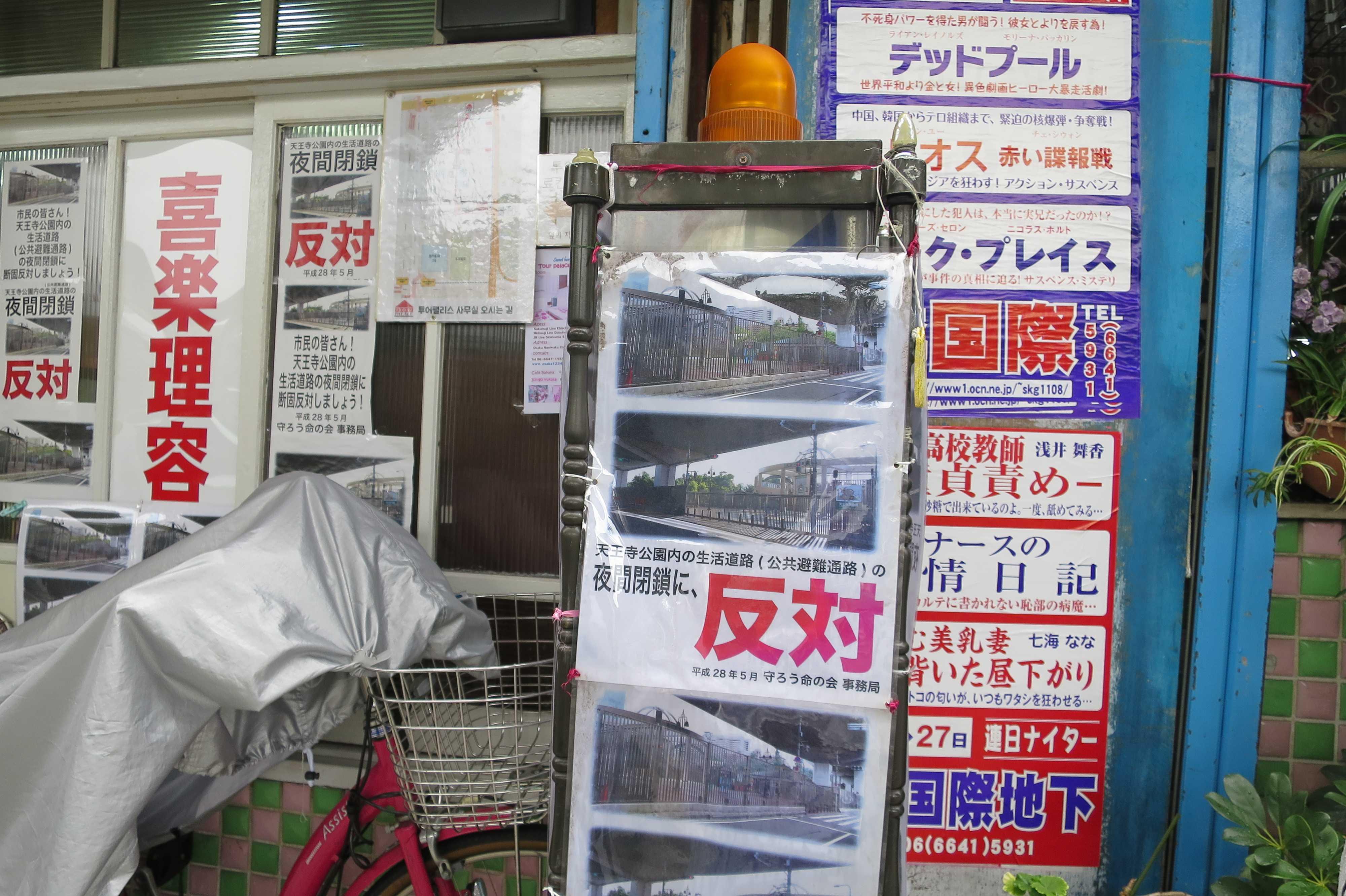 天王寺公園内の生活道路(公共避難通路)の夜間閉鎖に、反対。のポスター
