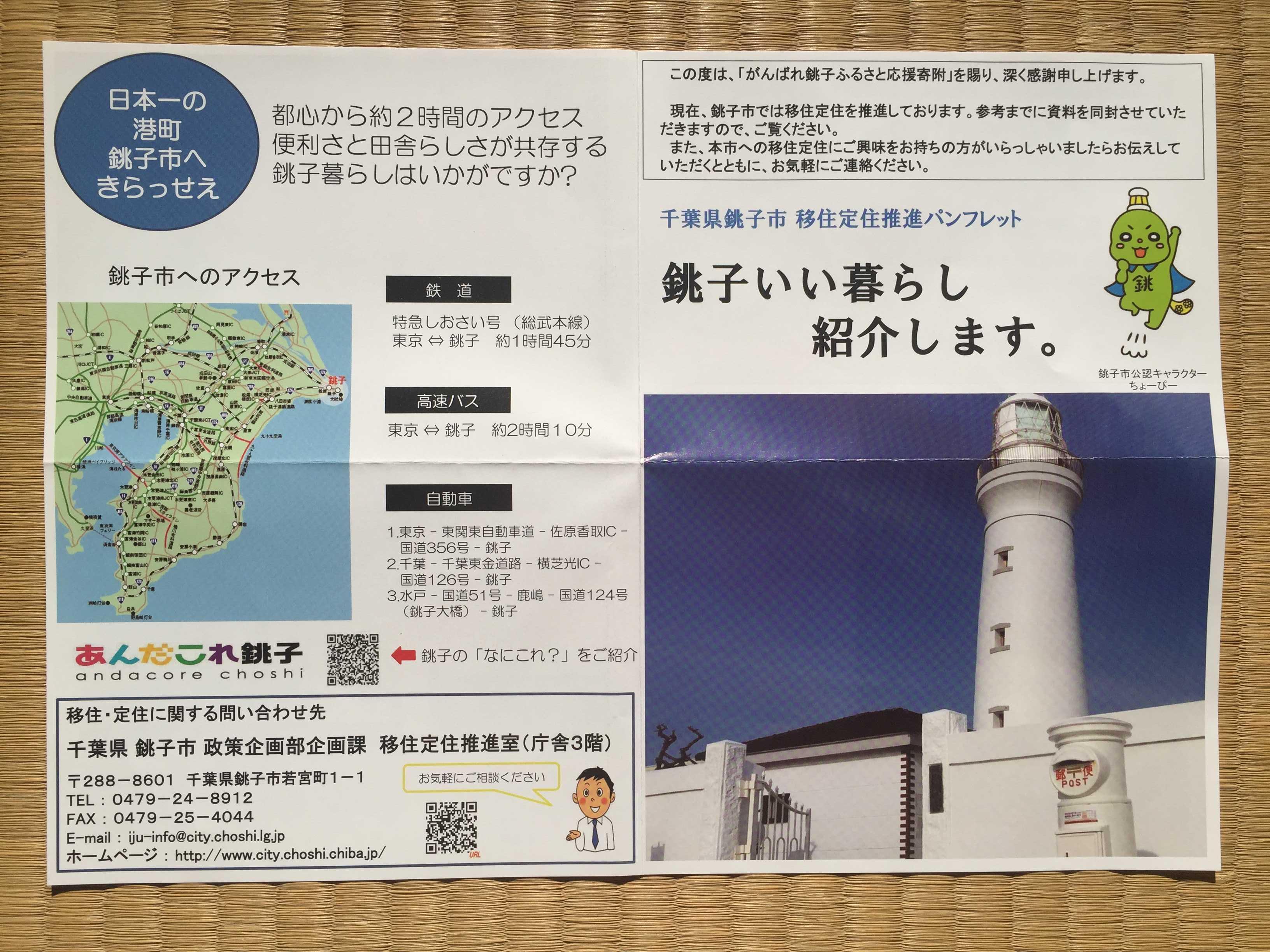 千葉県銚子市 移住定住推進パンフレット