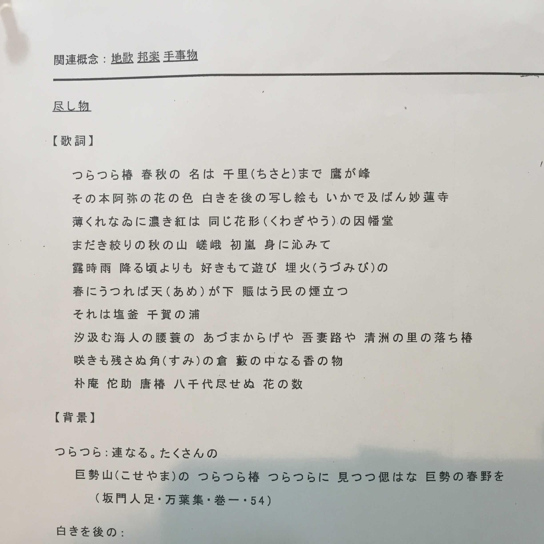 椿づくし/椿尽し 洲浜作詞 / 松島検校作曲 - ムラウチドットコム社長 ...